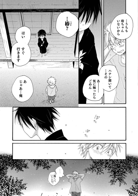 Otokonoko Heaven's Door 9 74