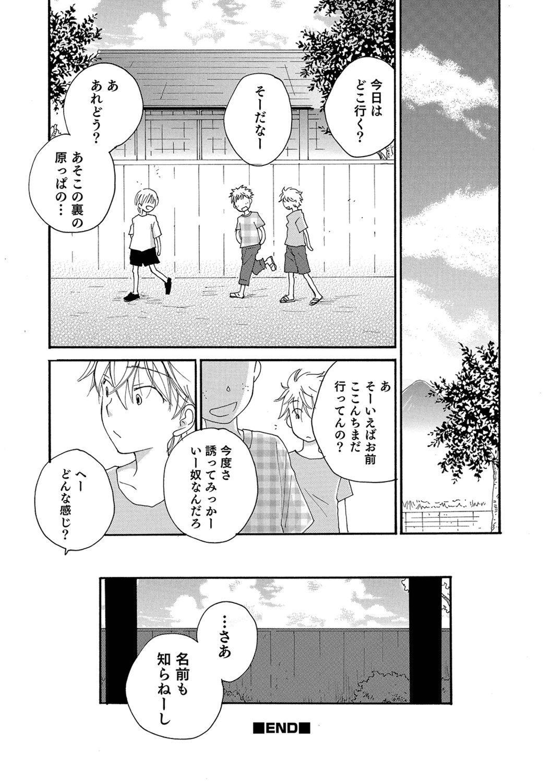 Otokonoko Heaven's Door 9 89