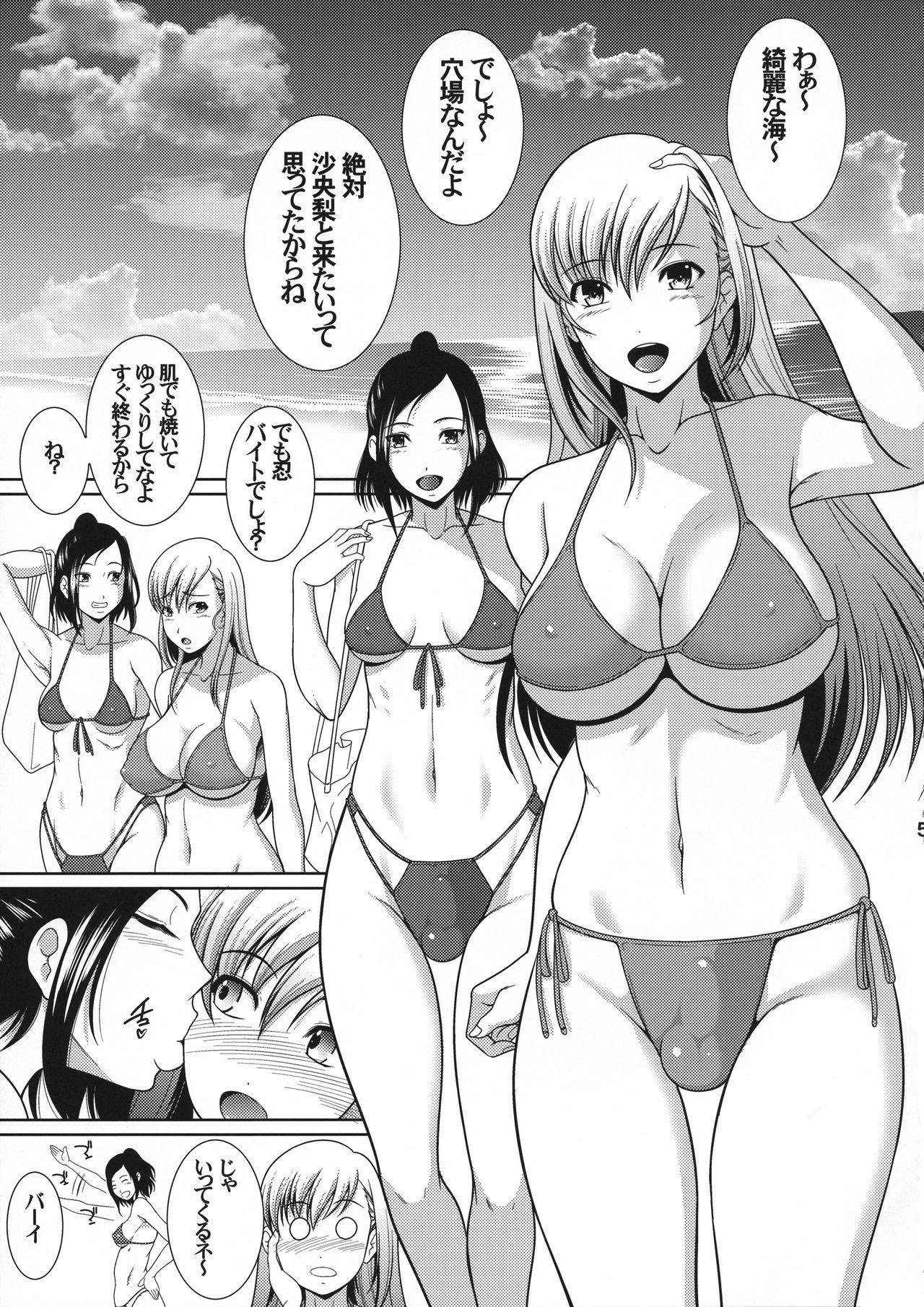 Nurunuru Esthe o Sarete Kando ga Agatte Zecchou Kimakutte Shimau Futanari Musume 4