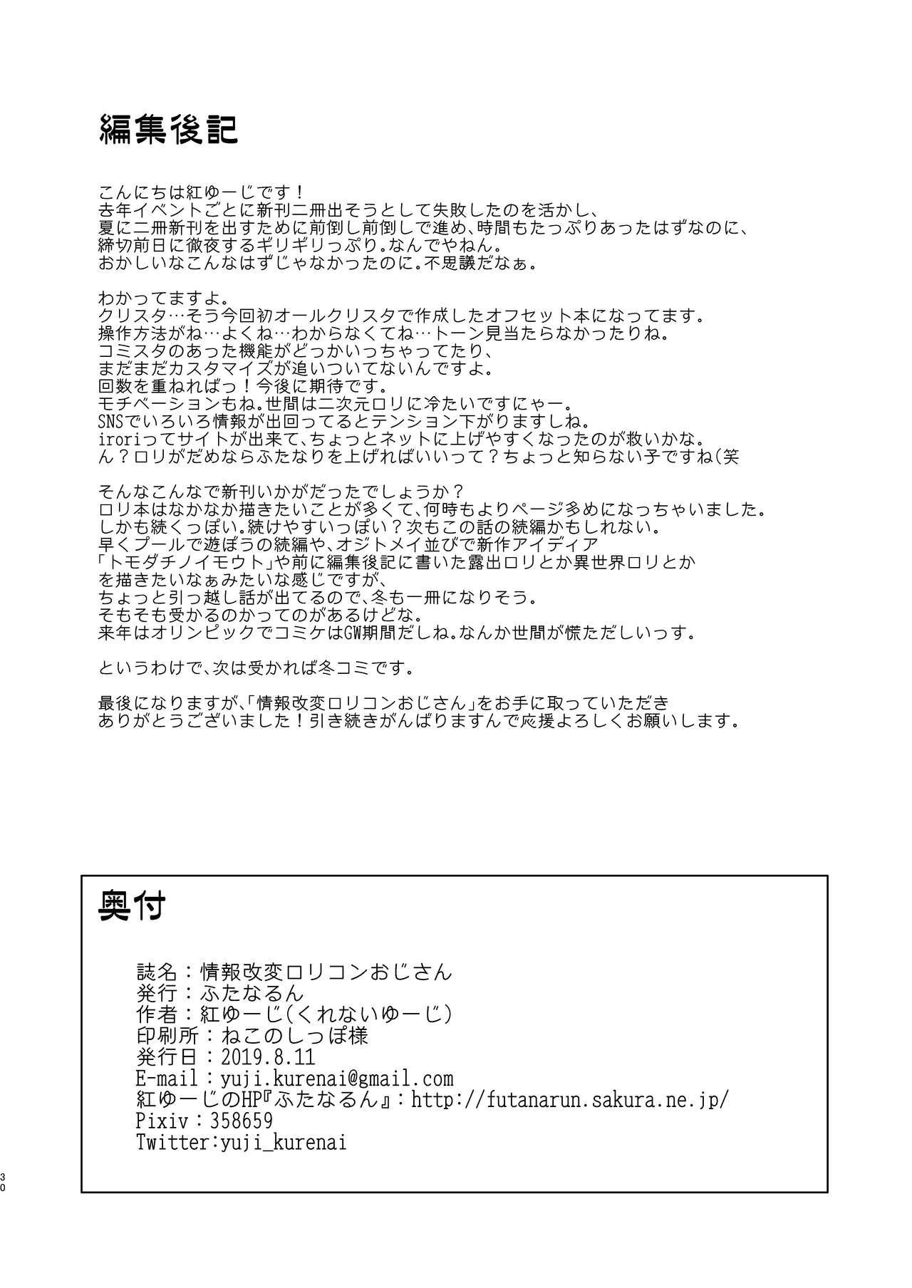 Jouhou Kaihen Lolicon Oji-san 29