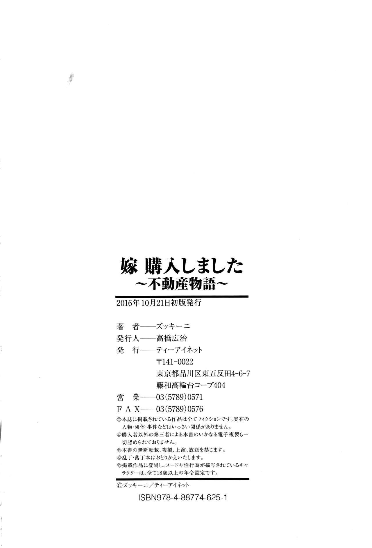 Yome Kounyuu Shimashita 194
