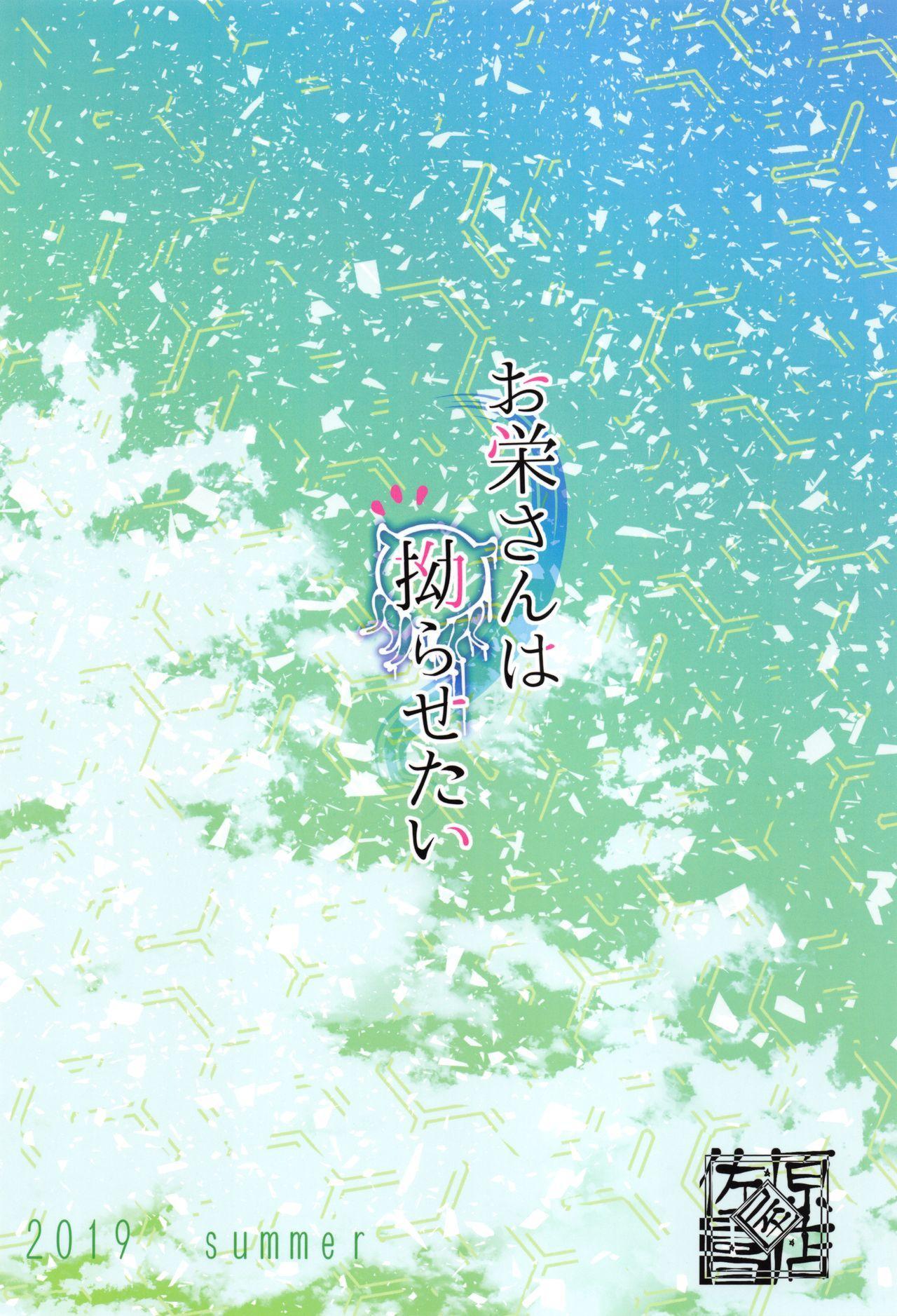 Oei-san wa Kojirasetai 37