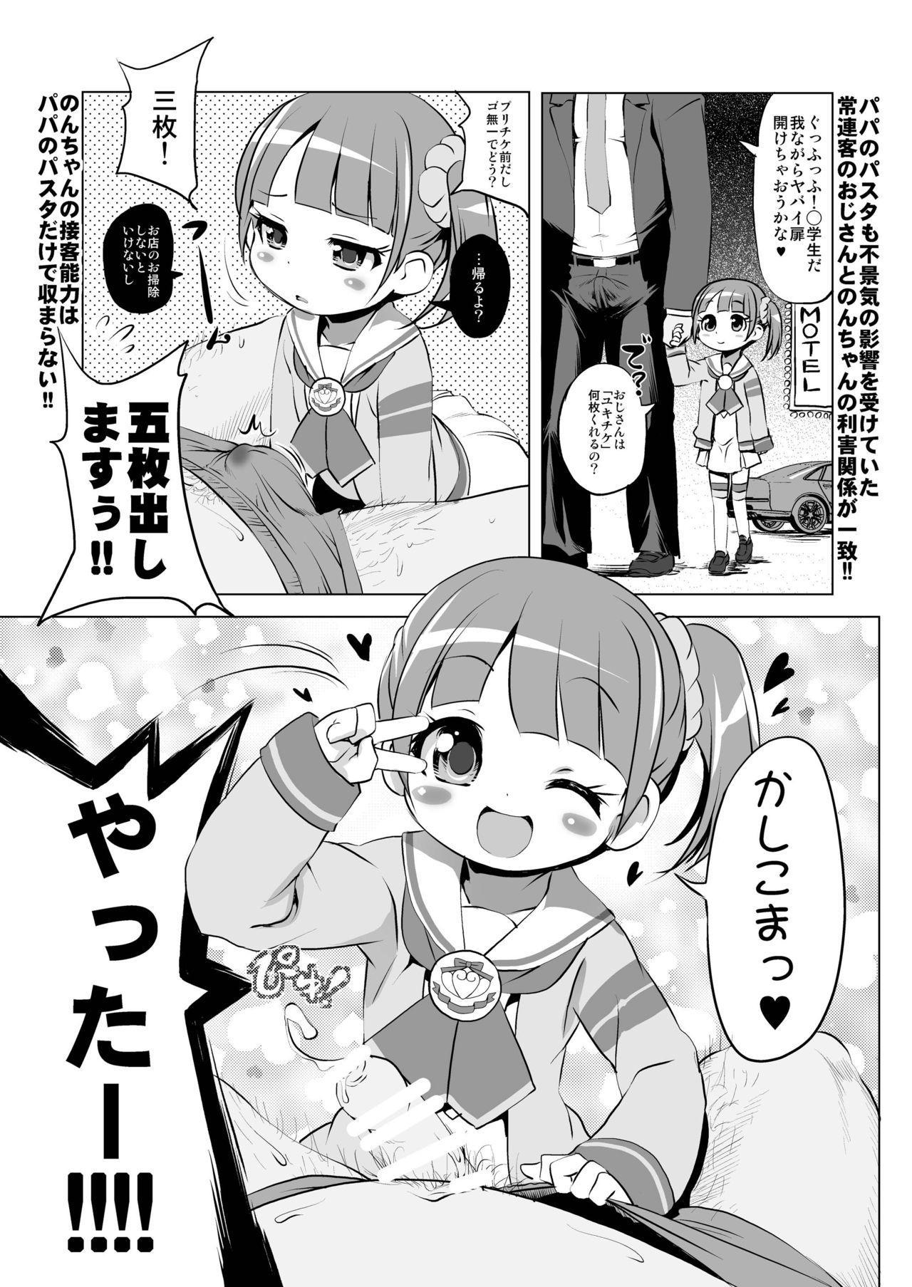 Yukichikepako tte Kashikoma! 2