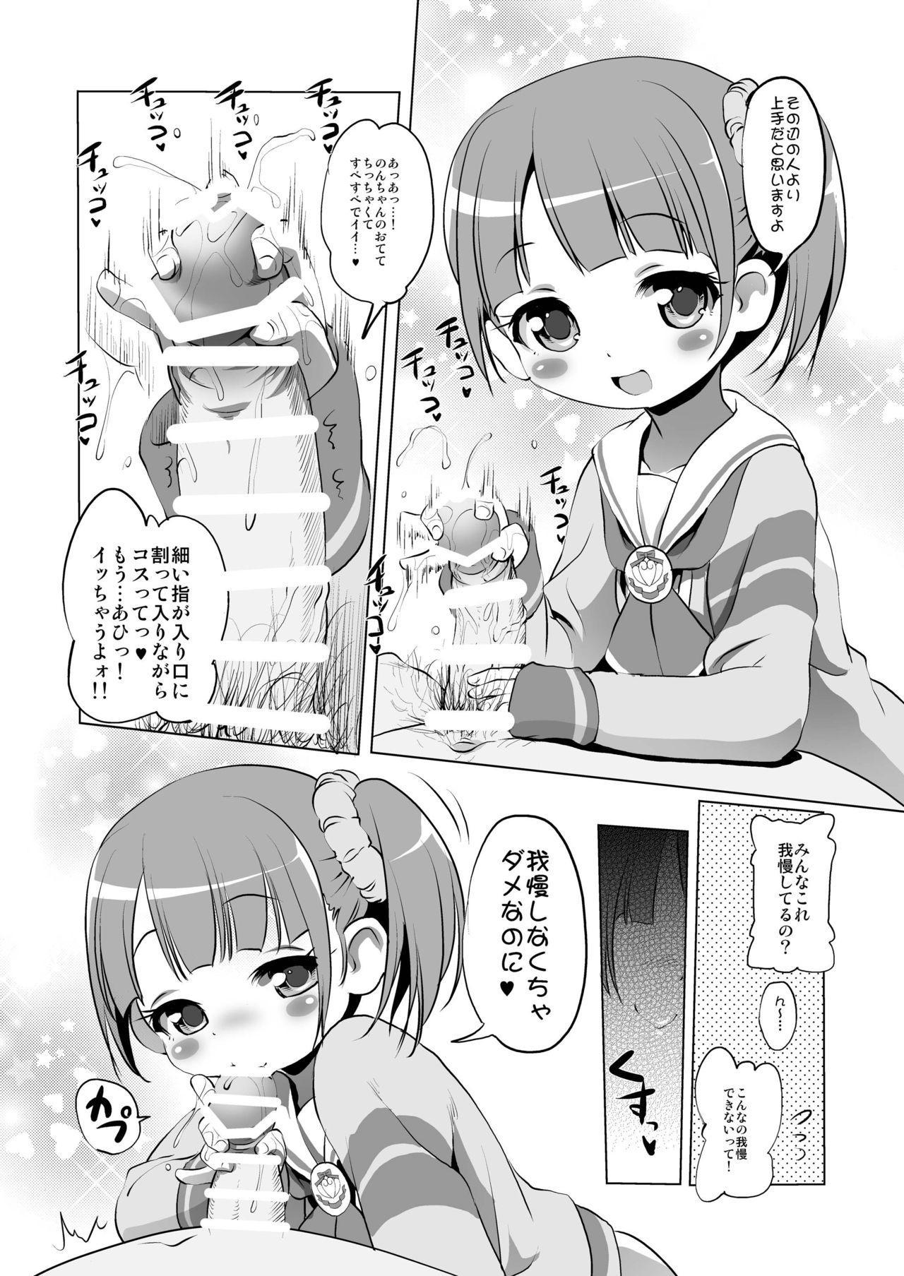Yukichikepako tte Kashikoma! 3