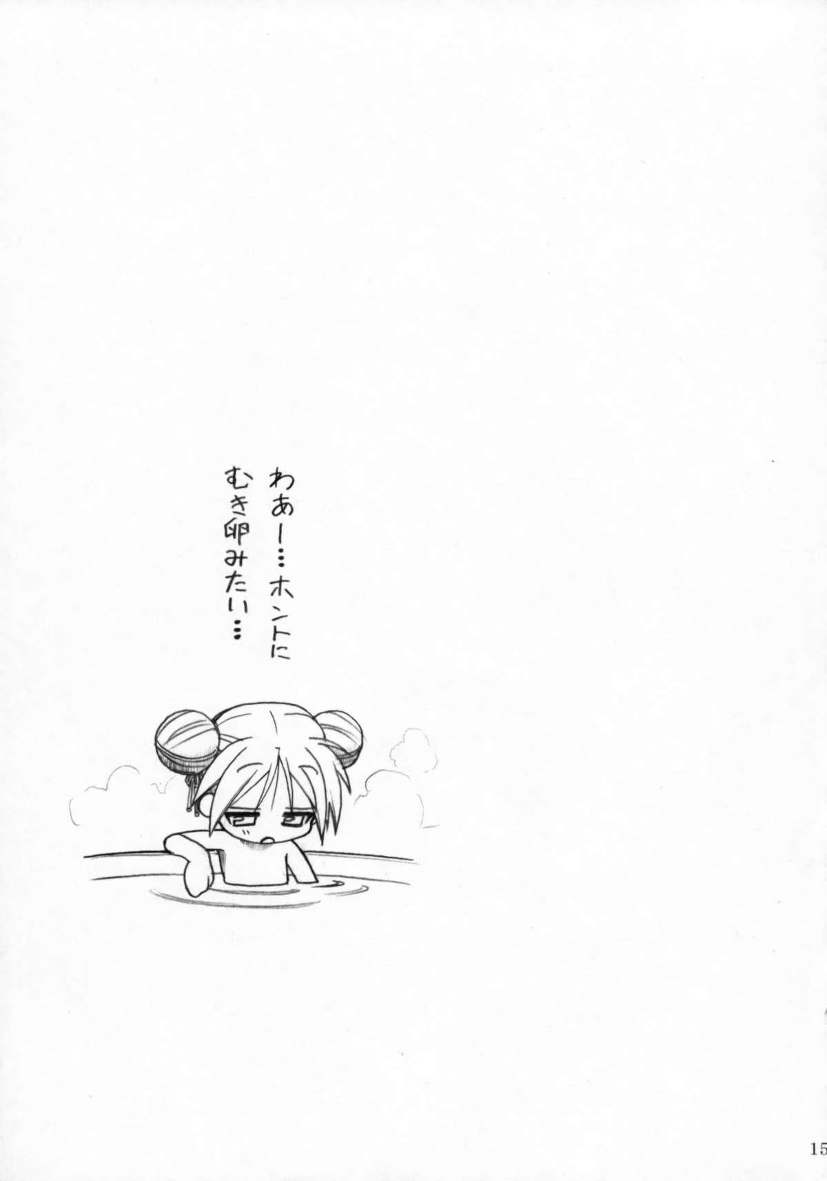 Kagamin de Asobou!! 13