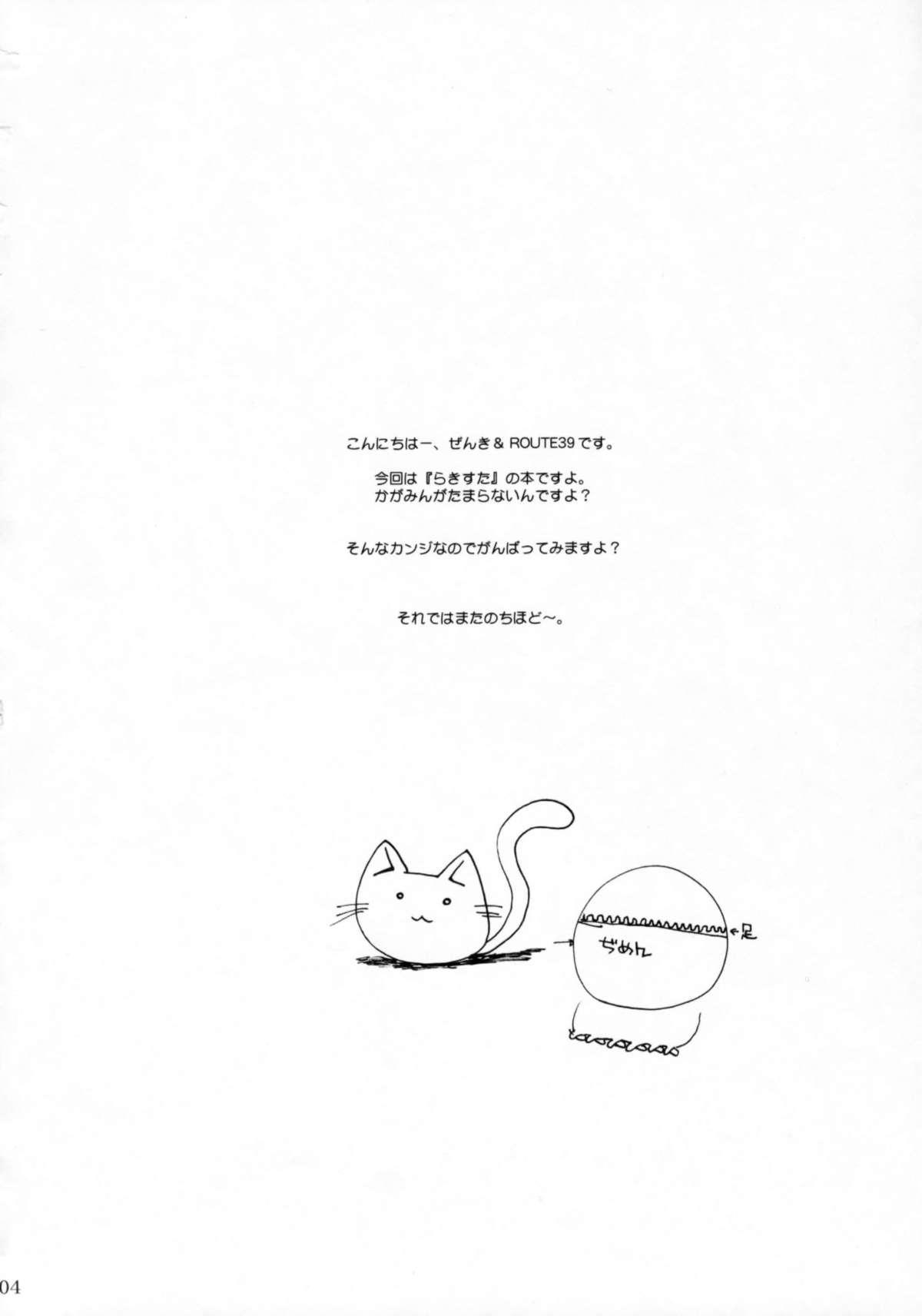 Kagamin de Asobou!! 2