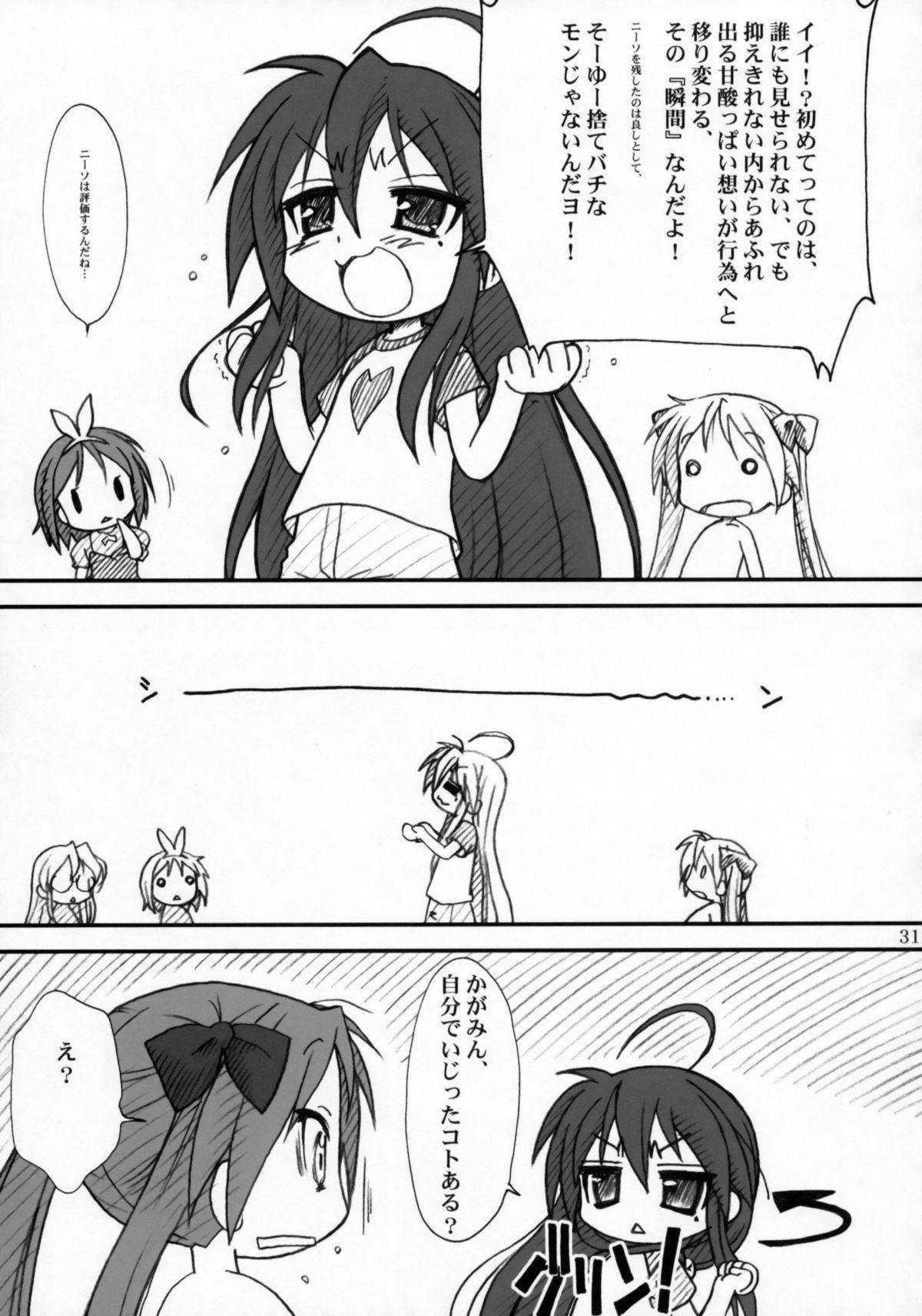 Kagamin de Asobou!! 29