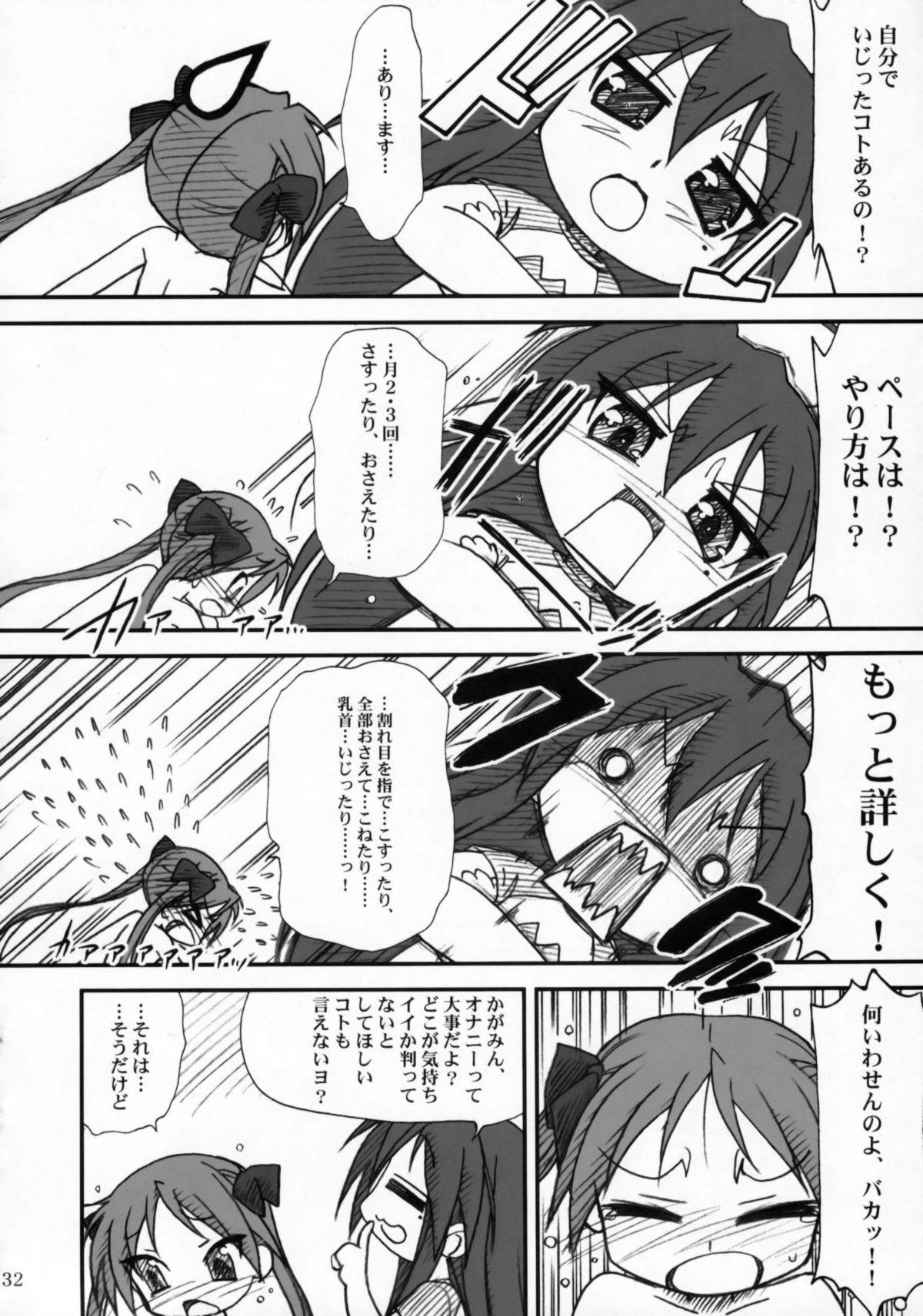 Kagamin de Asobou!! 30