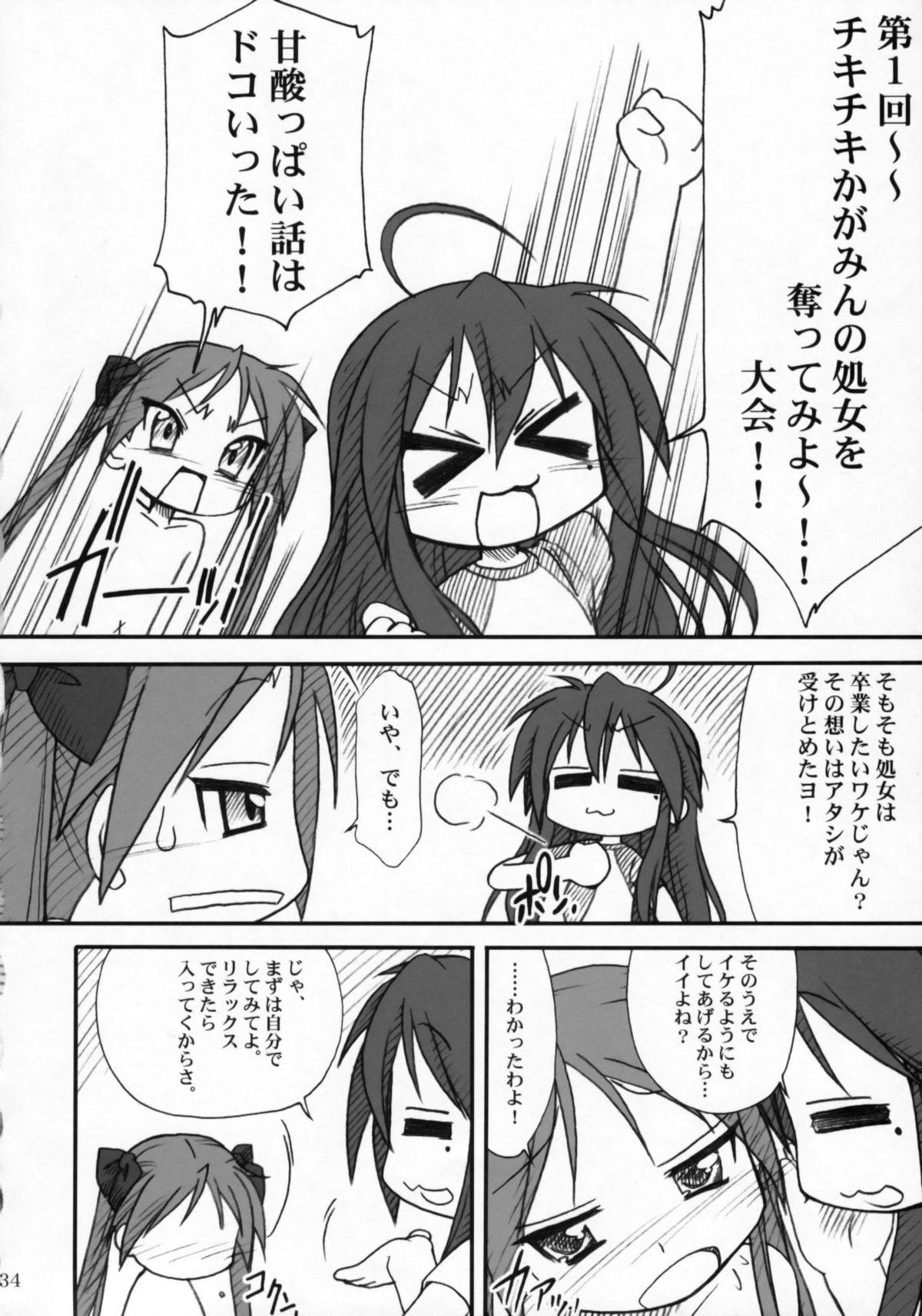 Kagamin de Asobou!! 32
