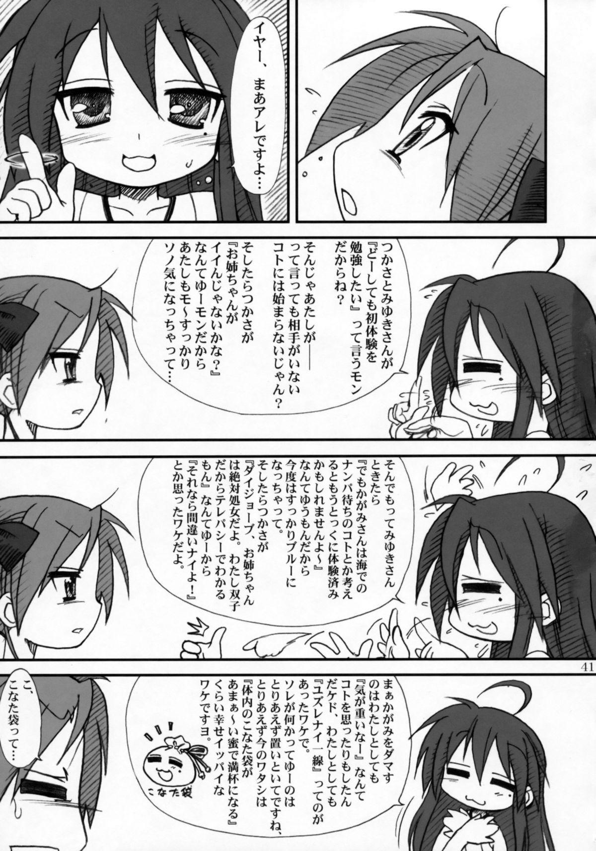 Kagamin de Asobou!! 39