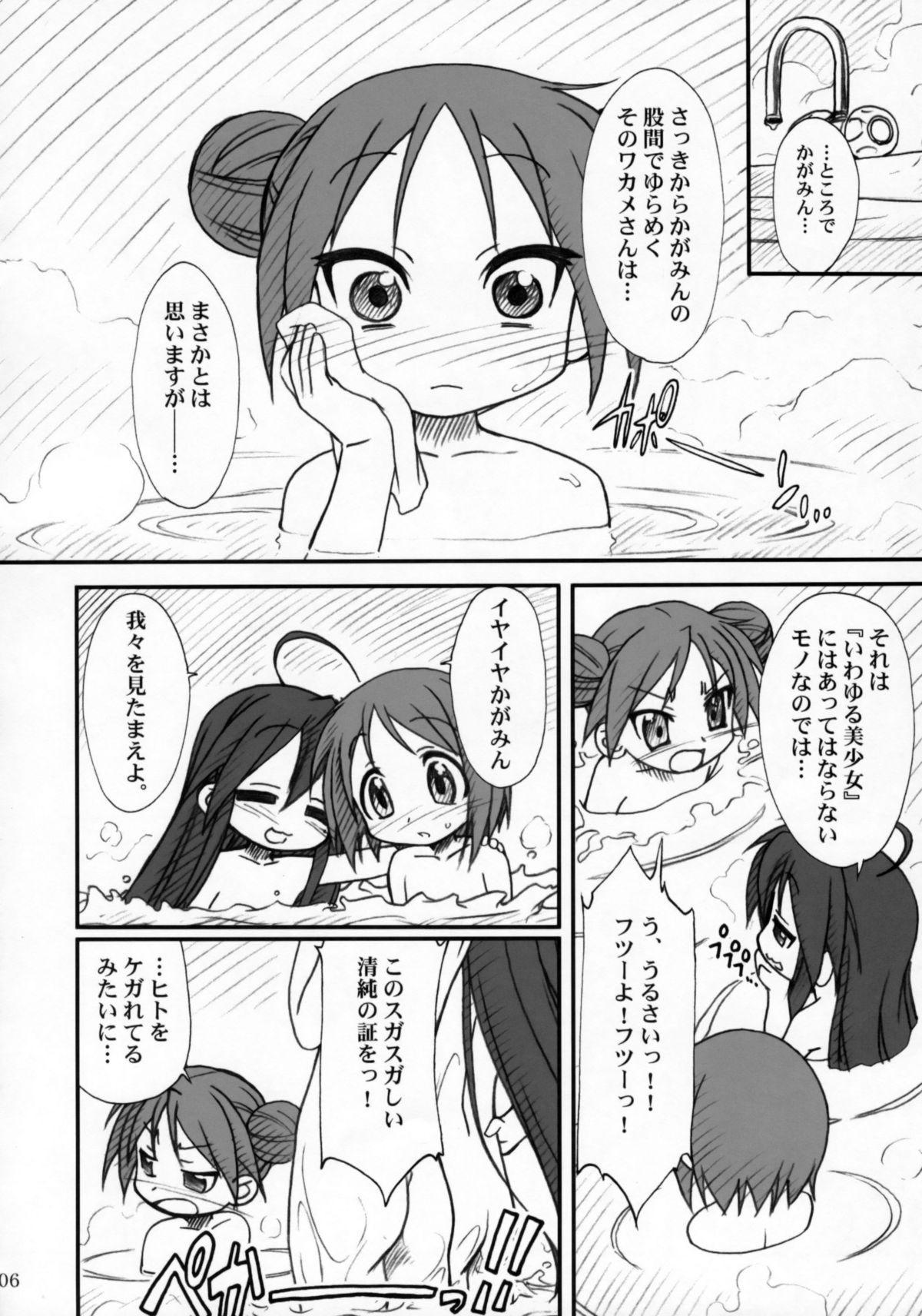Kagamin de Asobou!! 4