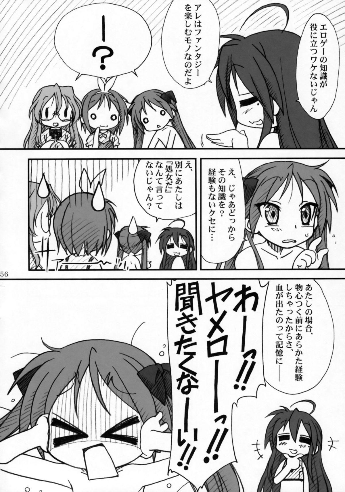Kagamin de Asobou!! 54