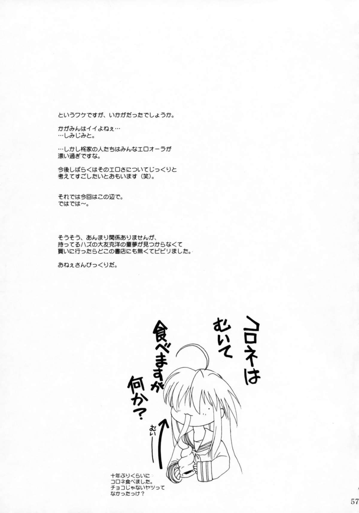 Kagamin de Asobou!! 55