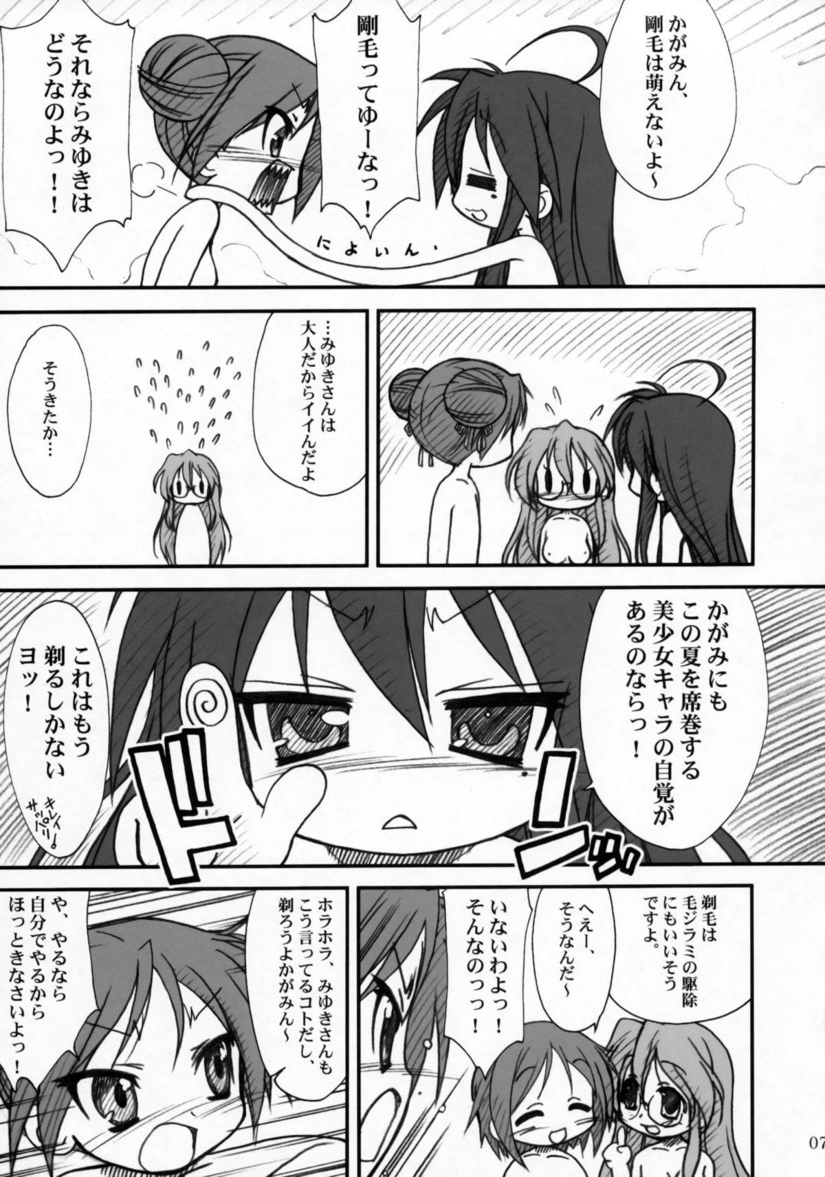 Kagamin de Asobou!! 5