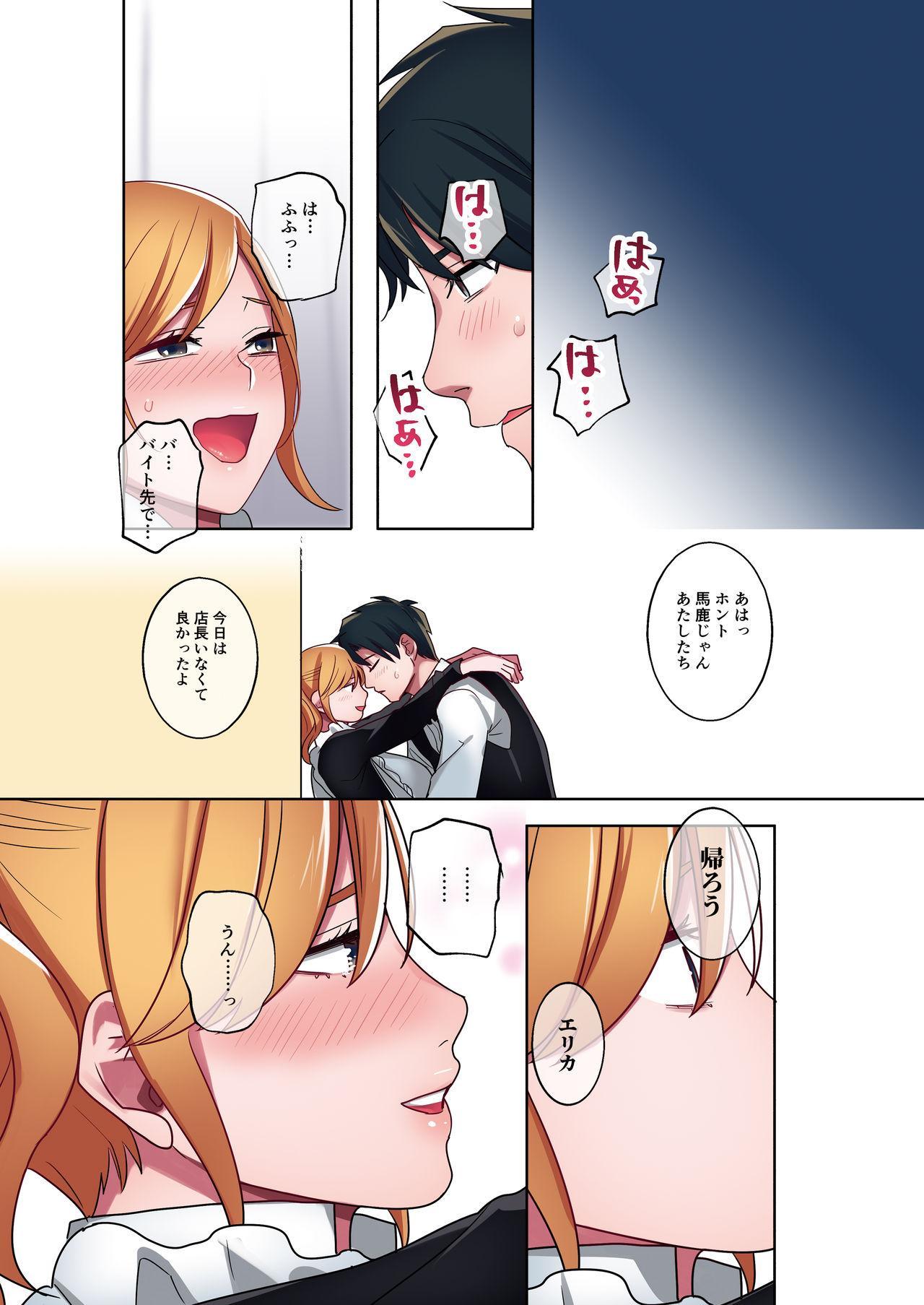 Iede Gal ni Nama Nakadashi Shimakutte, Seishori Dousei Hajimemashita 1~4 Soushuuhen 236