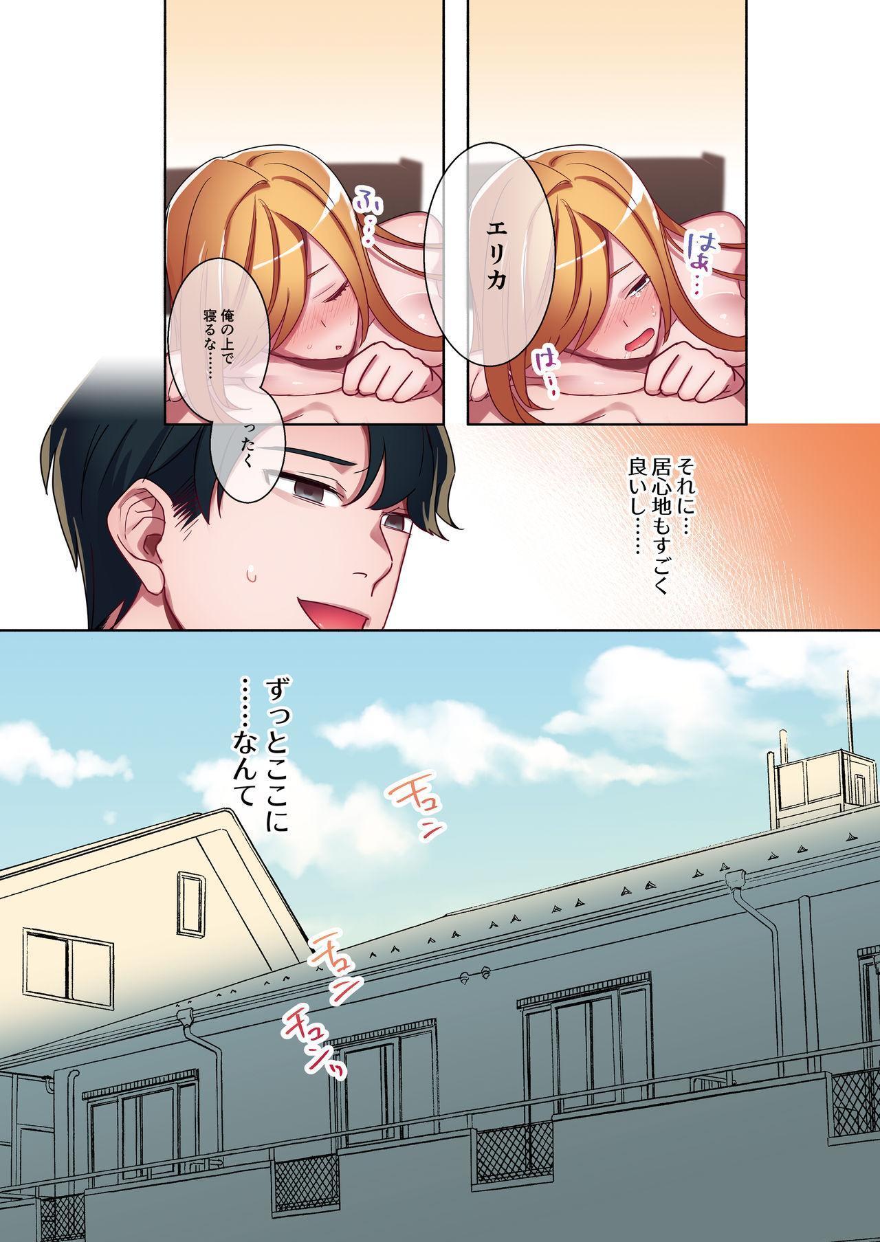 Iede Gal ni Nama Nakadashi Shimakutte, Seishori Dousei Hajimemashita 1~4 Soushuuhen 46