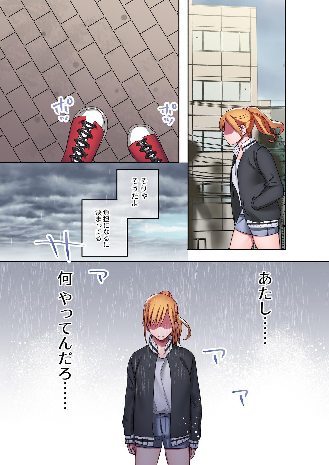 Iede Gal ni Nama Nakadashi Shimakutte, Seishori Dousei Hajimemashita 1~4 Soushuuhen 55