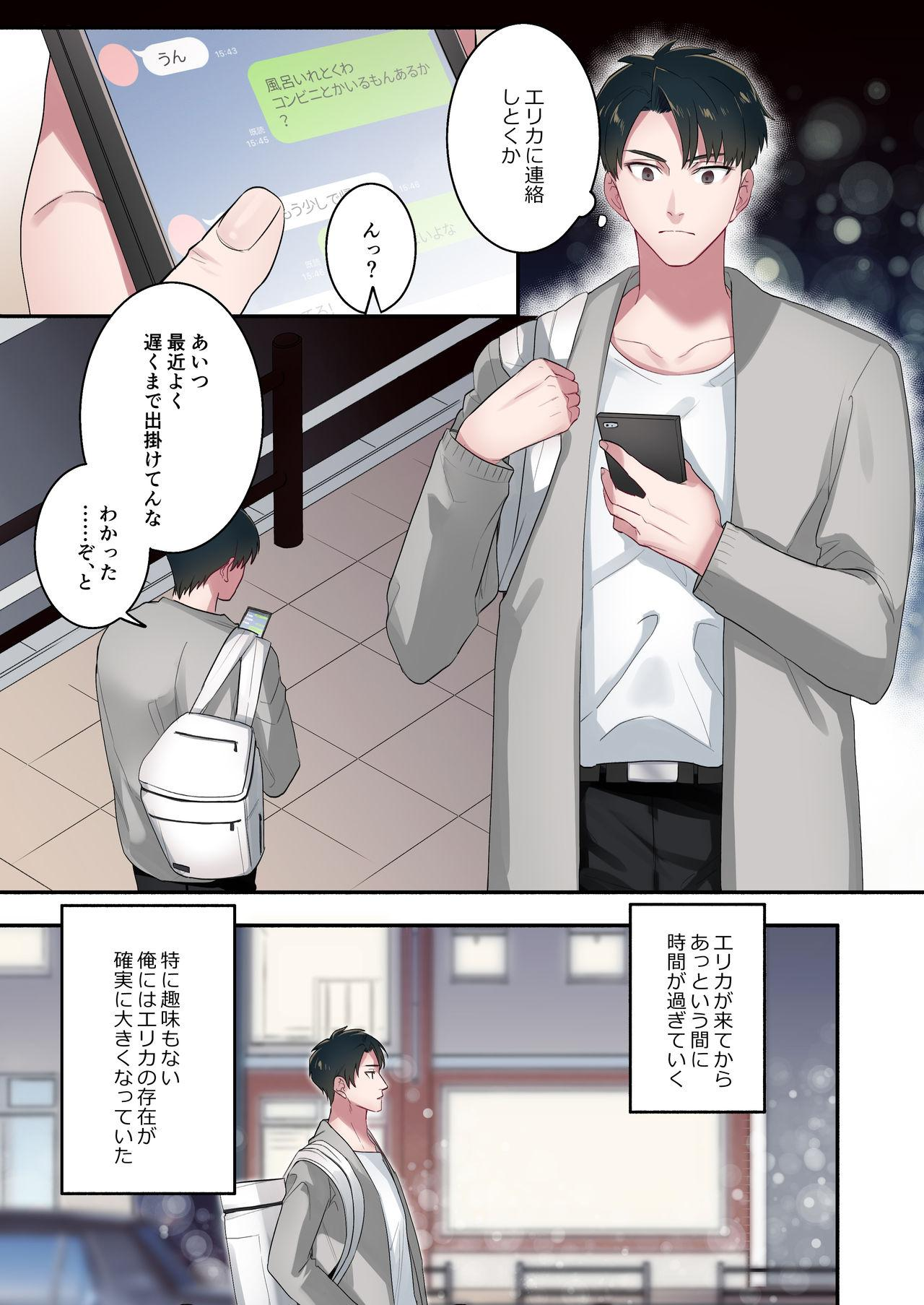 Iede Gal ni Nama Nakadashi Shimakutte, Seishori Dousei Hajimemashita 1~4 Soushuuhen 77