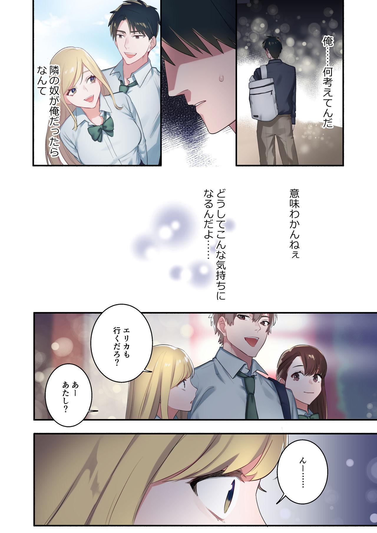 Iede Gal ni Nama Nakadashi Shimakutte, Seishori Dousei Hajimemashita 1~4 Soushuuhen 96