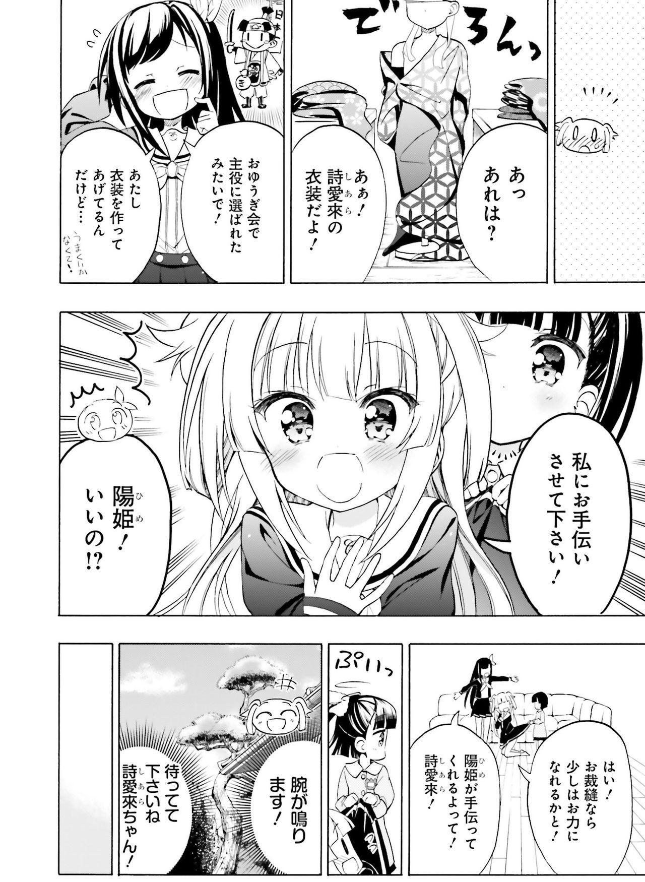 Dengeki Moeoh 2019-12 112