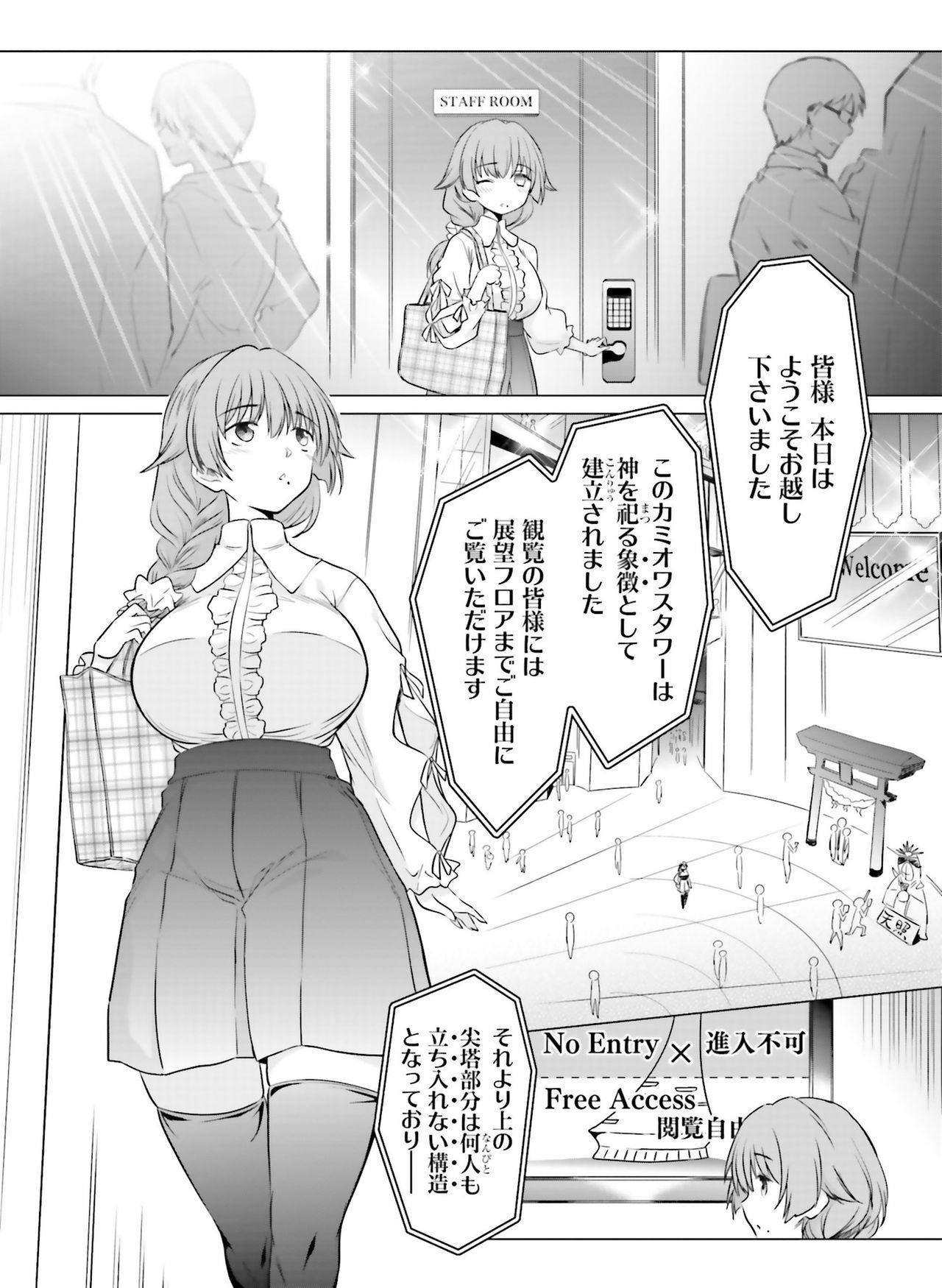Dengeki Moeoh 2019-12 134