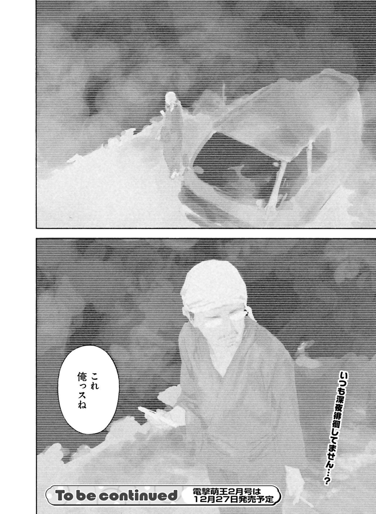Dengeki Moeoh 2019-12 144