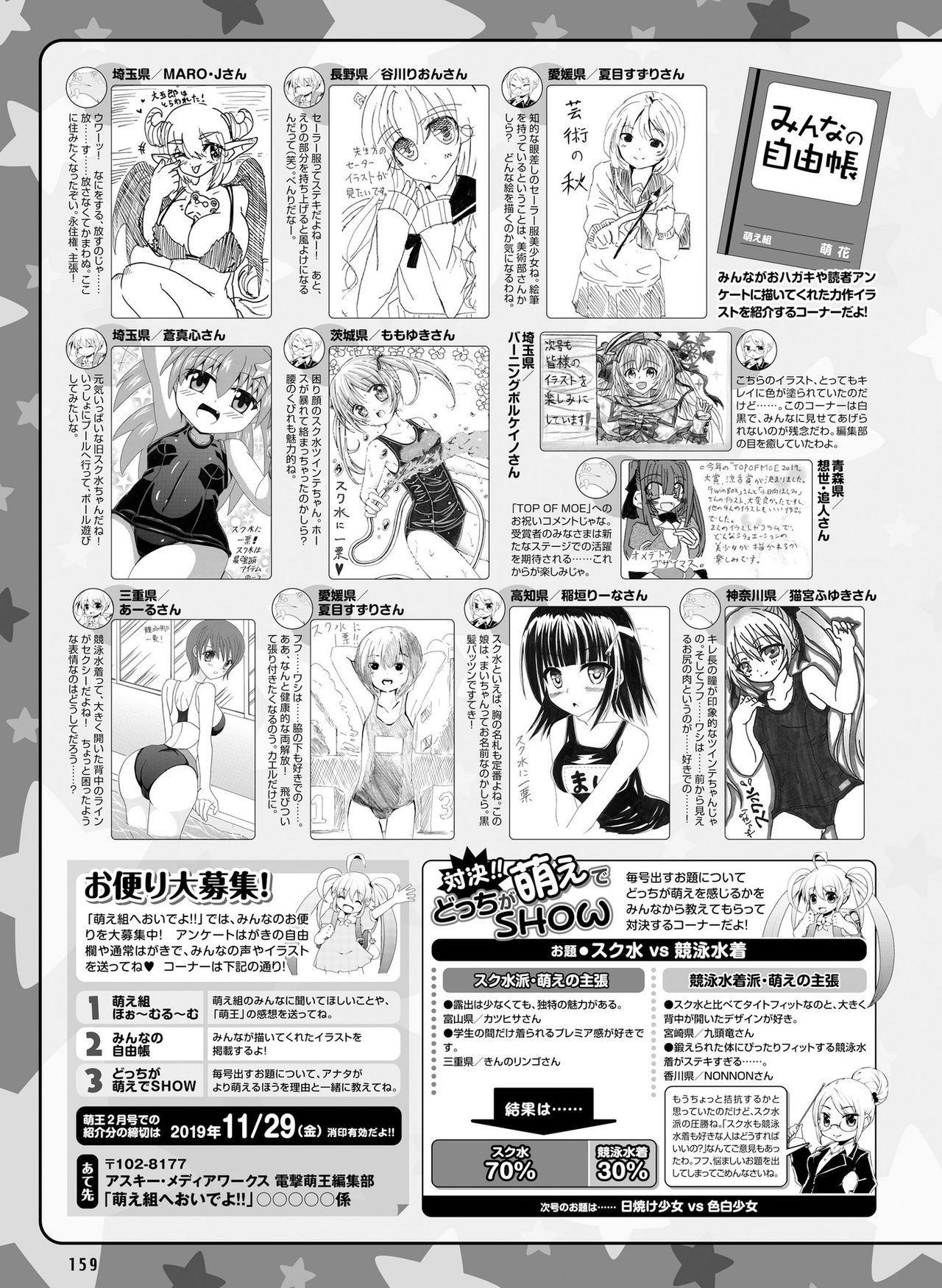 Dengeki Moeoh 2019-12 146