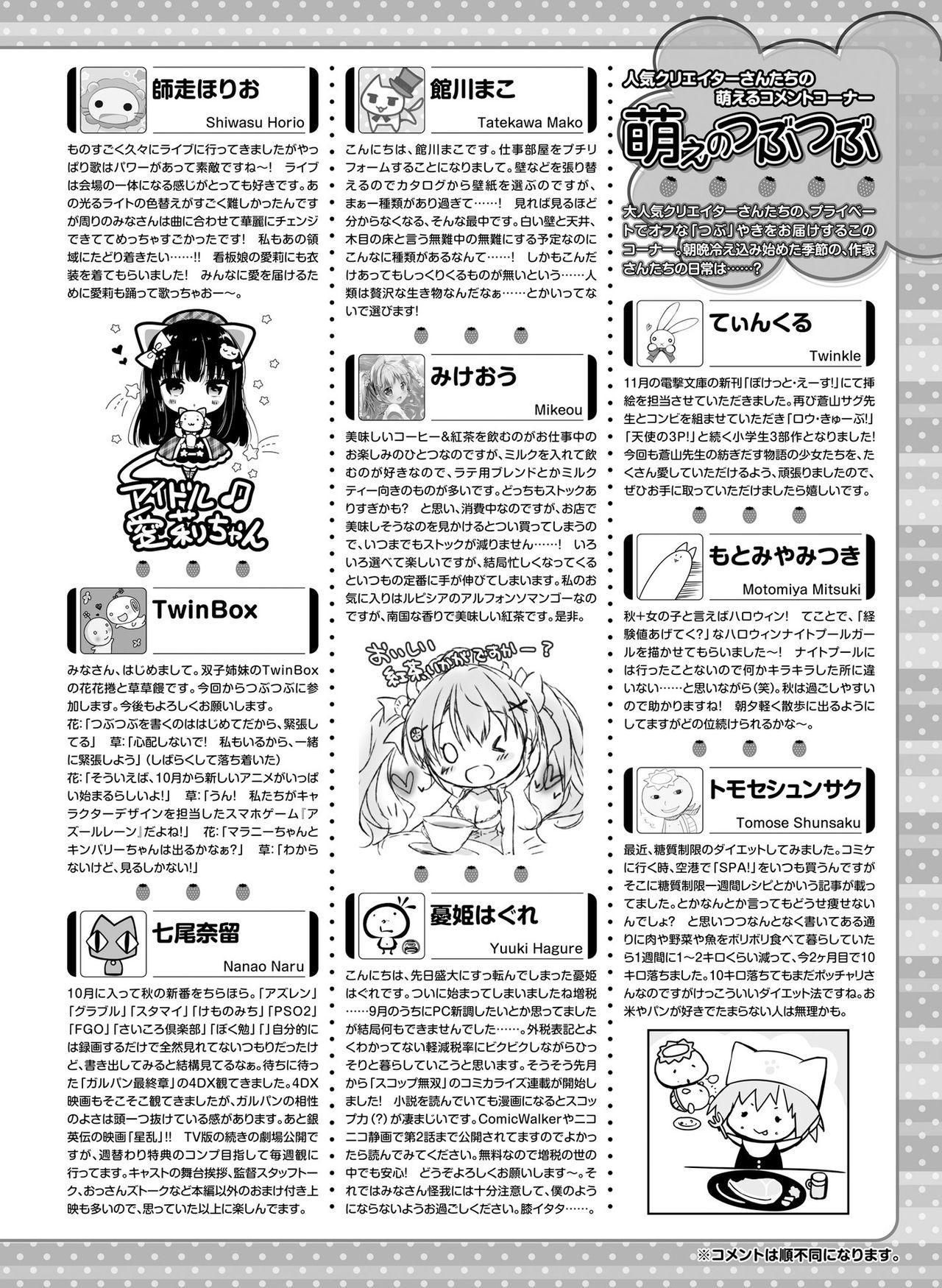 Dengeki Moeoh 2019-12 147
