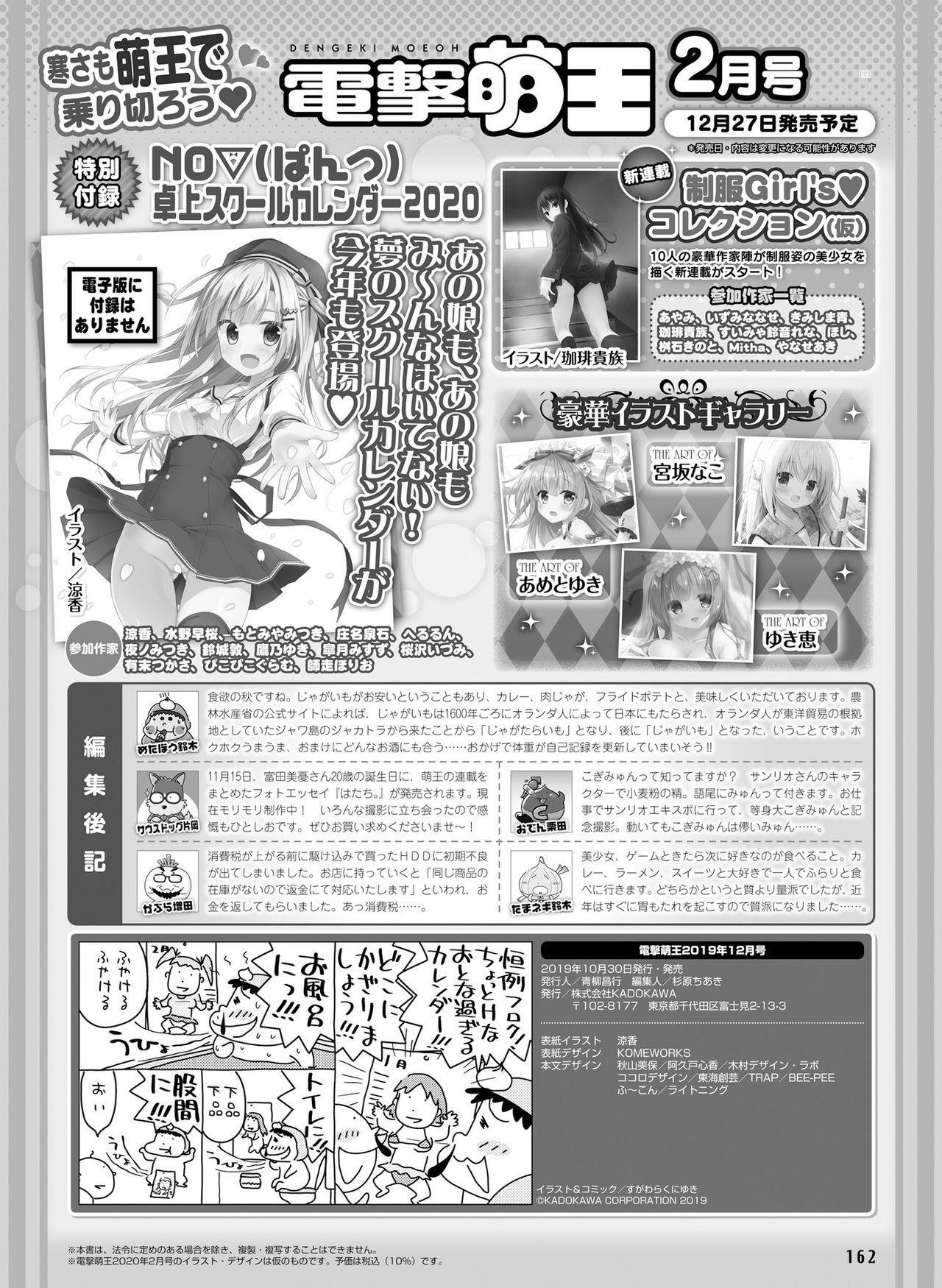 Dengeki Moeoh 2019-12 149