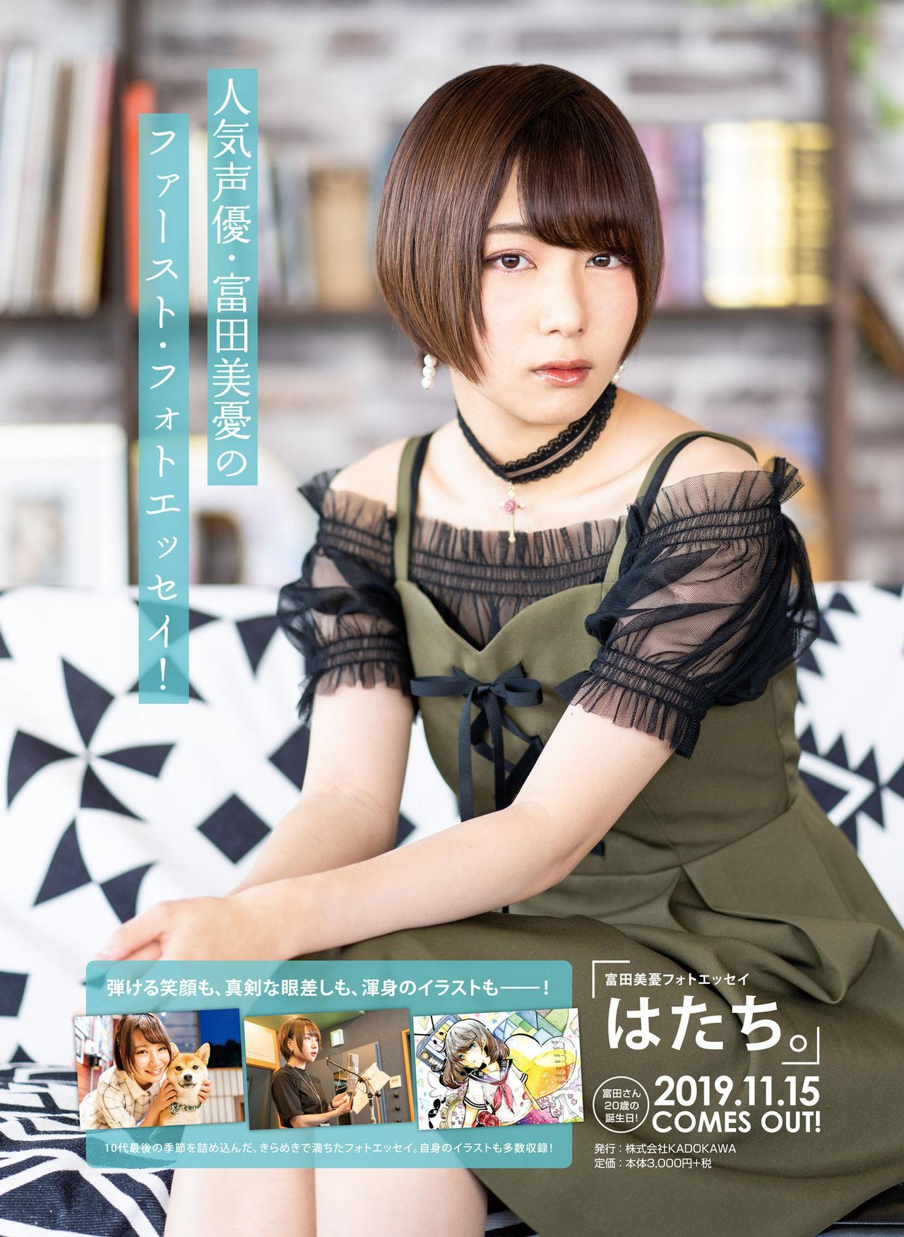Dengeki Moeoh 2019-12 55