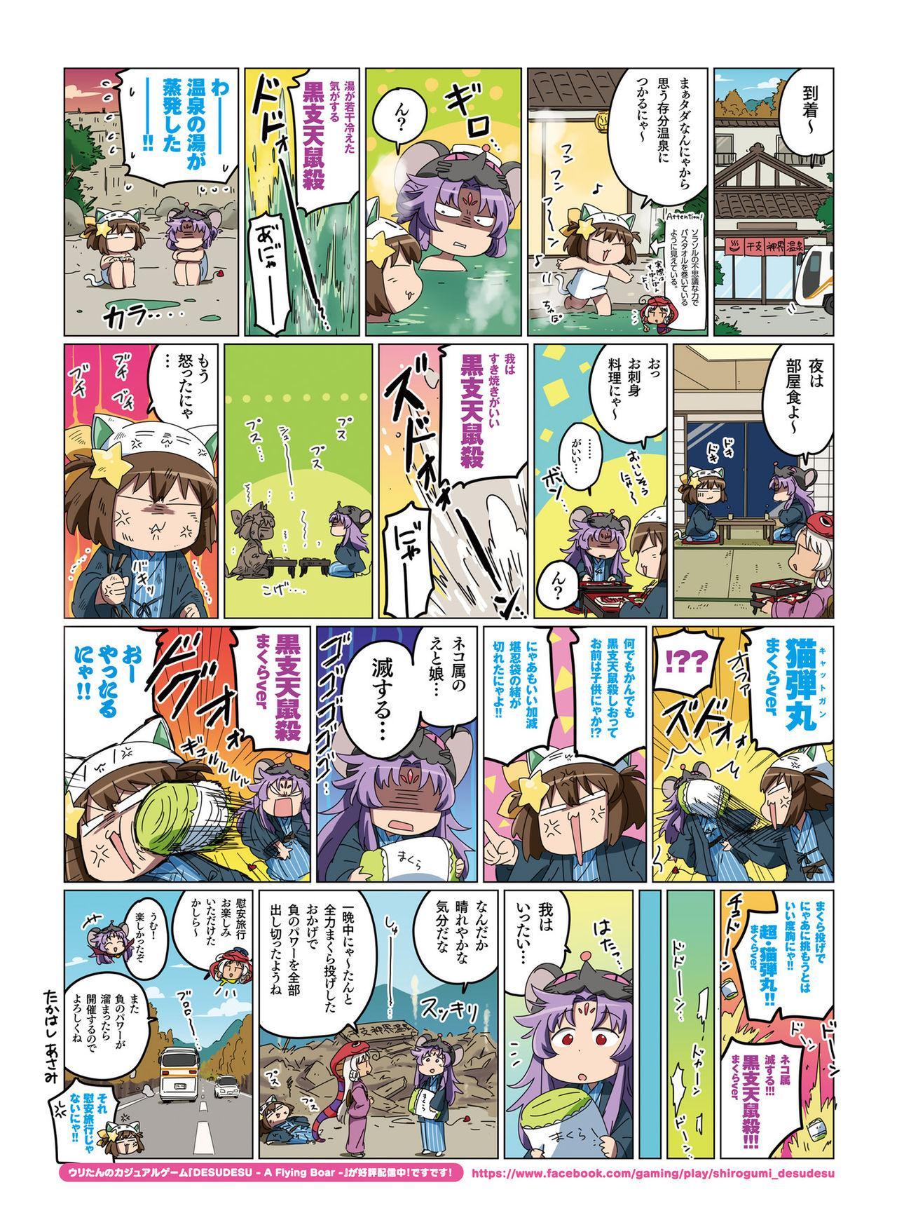 Dengeki Moeoh 2019-12 59