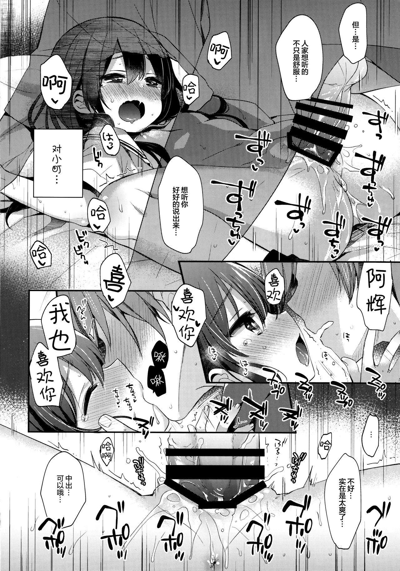 Bokutachi wa, Koi o Shitenai 21
