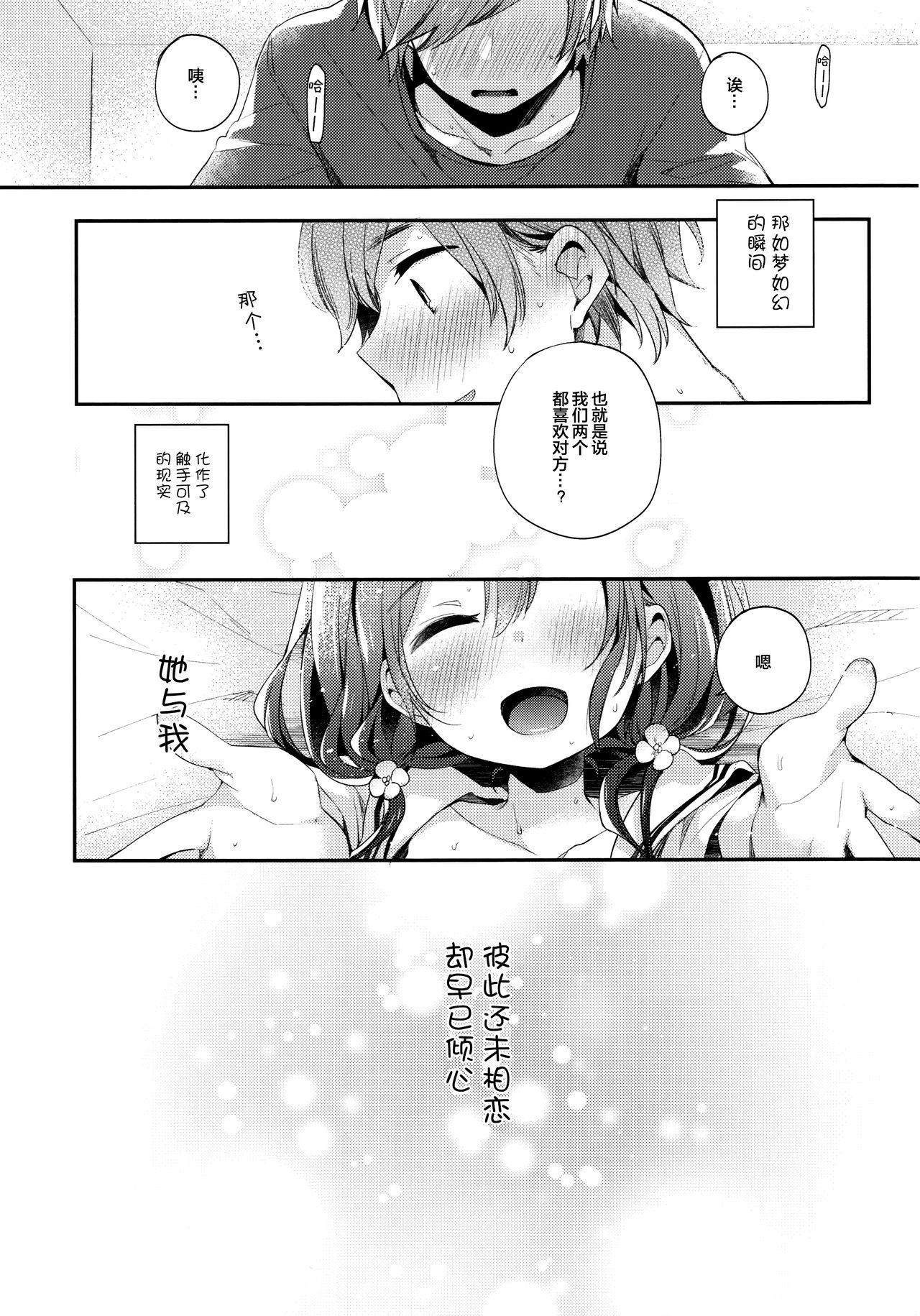 Bokutachi wa, Koi o Shitenai 23