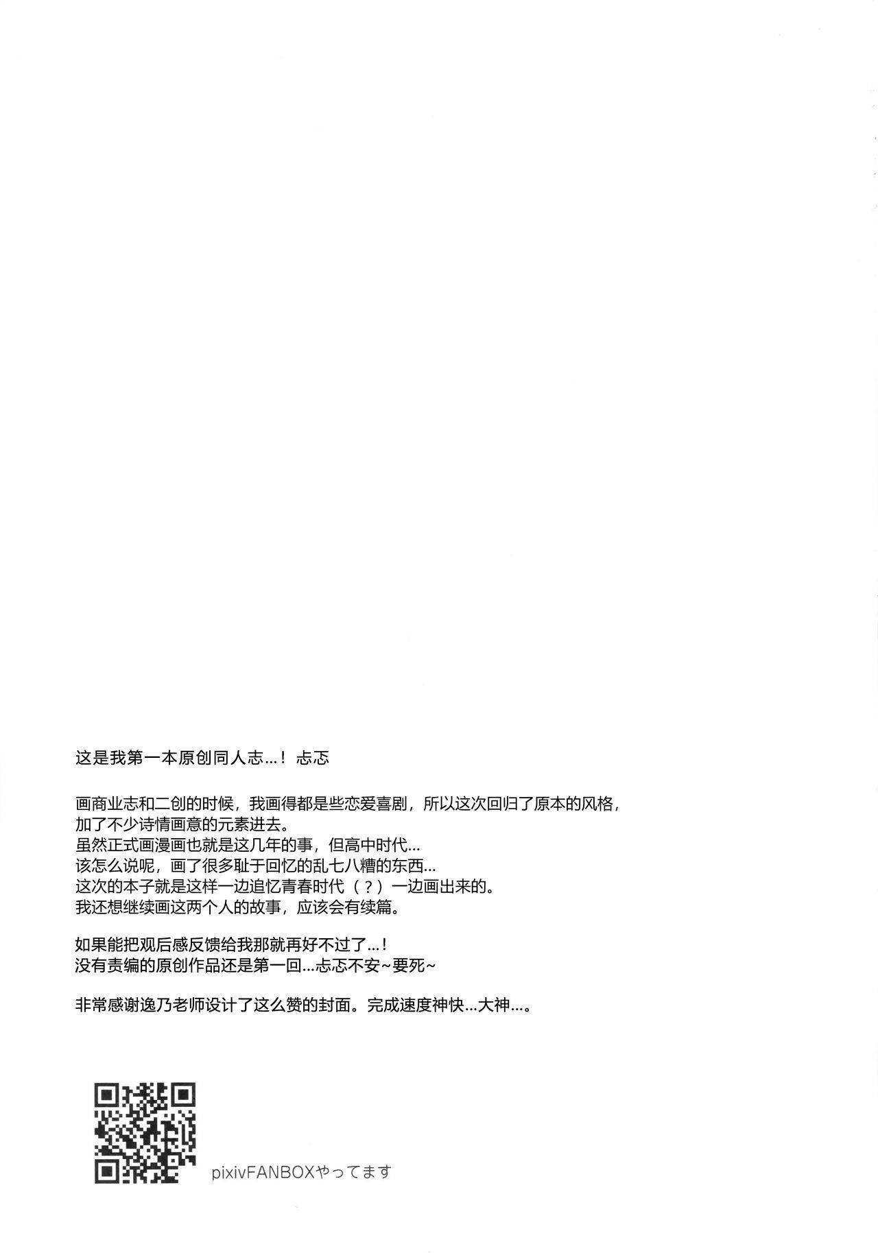 Bokutachi wa, Koi o Shitenai 24