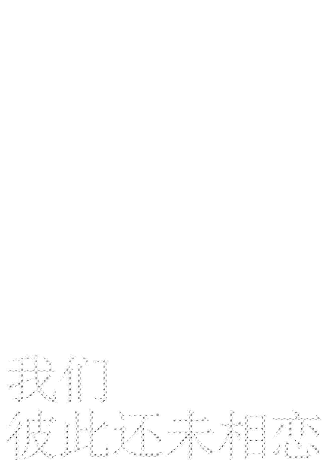 Bokutachi wa, Koi o Shitenai 7