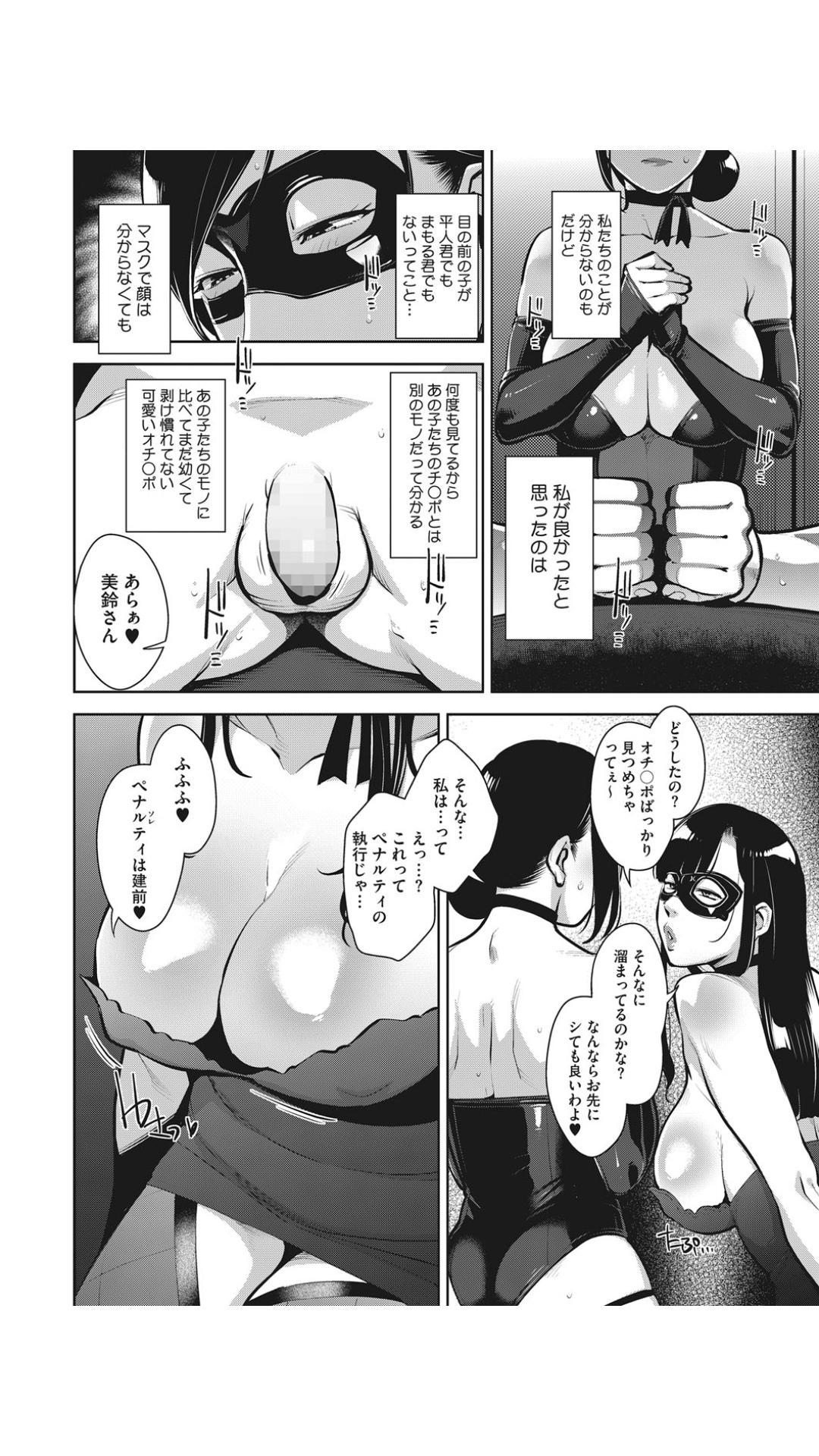 Otome no Jouran Ch. 3 13
