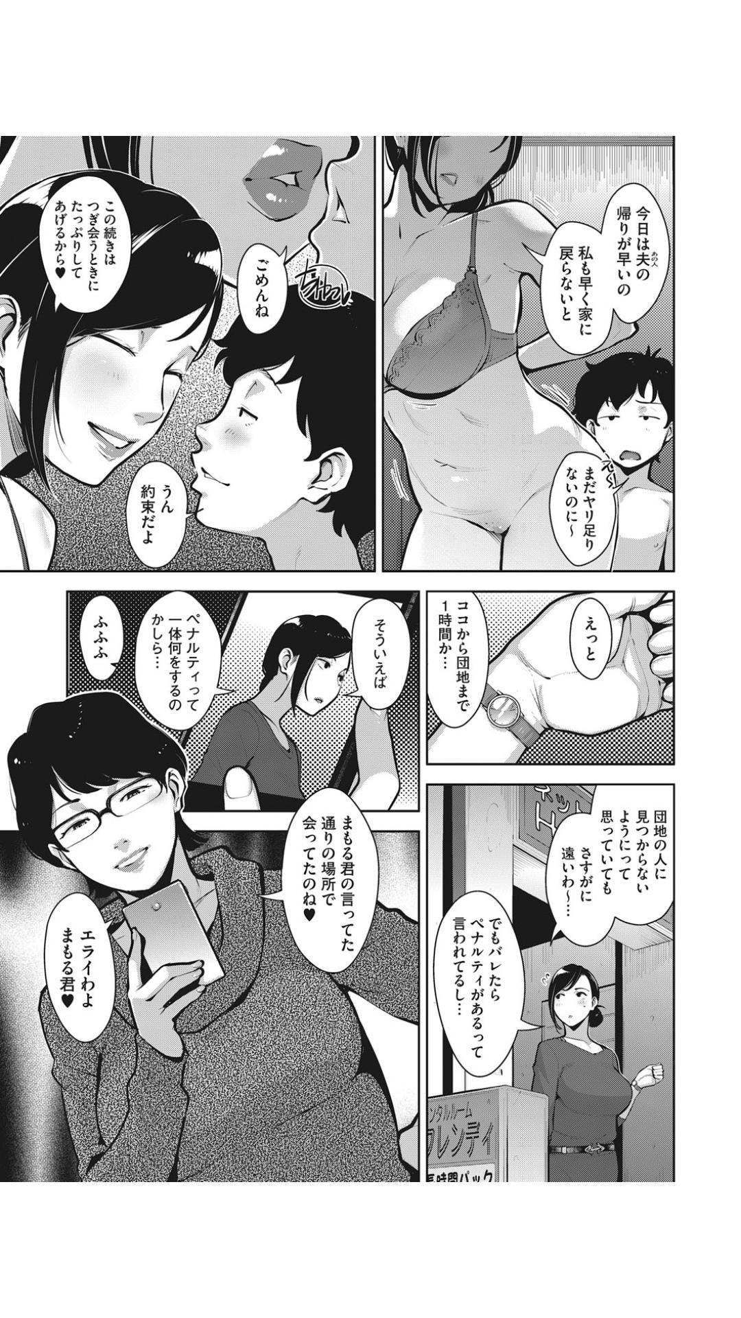 Otome no Jouran Ch. 3 4