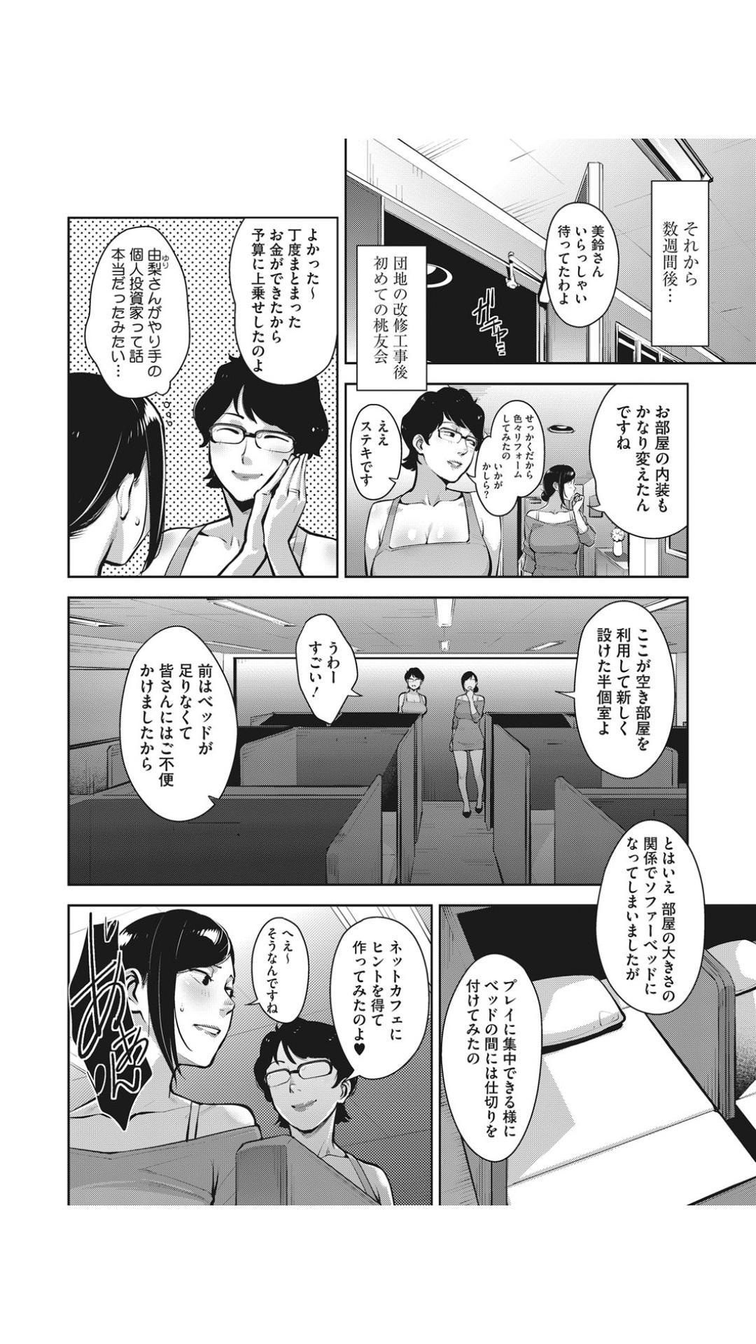 Otome no Jouran Ch. 3 7