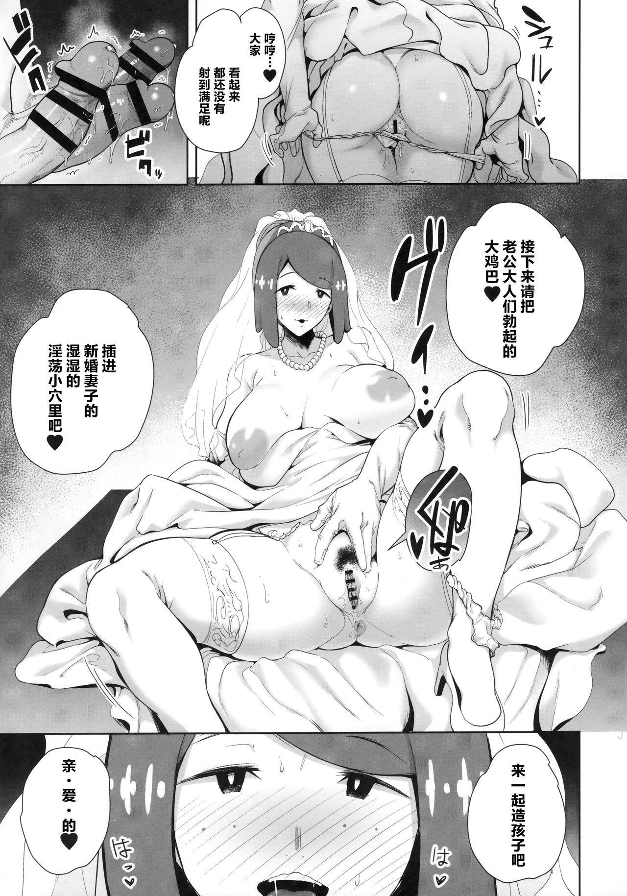 Alola no Yoru no Sugata 6 12