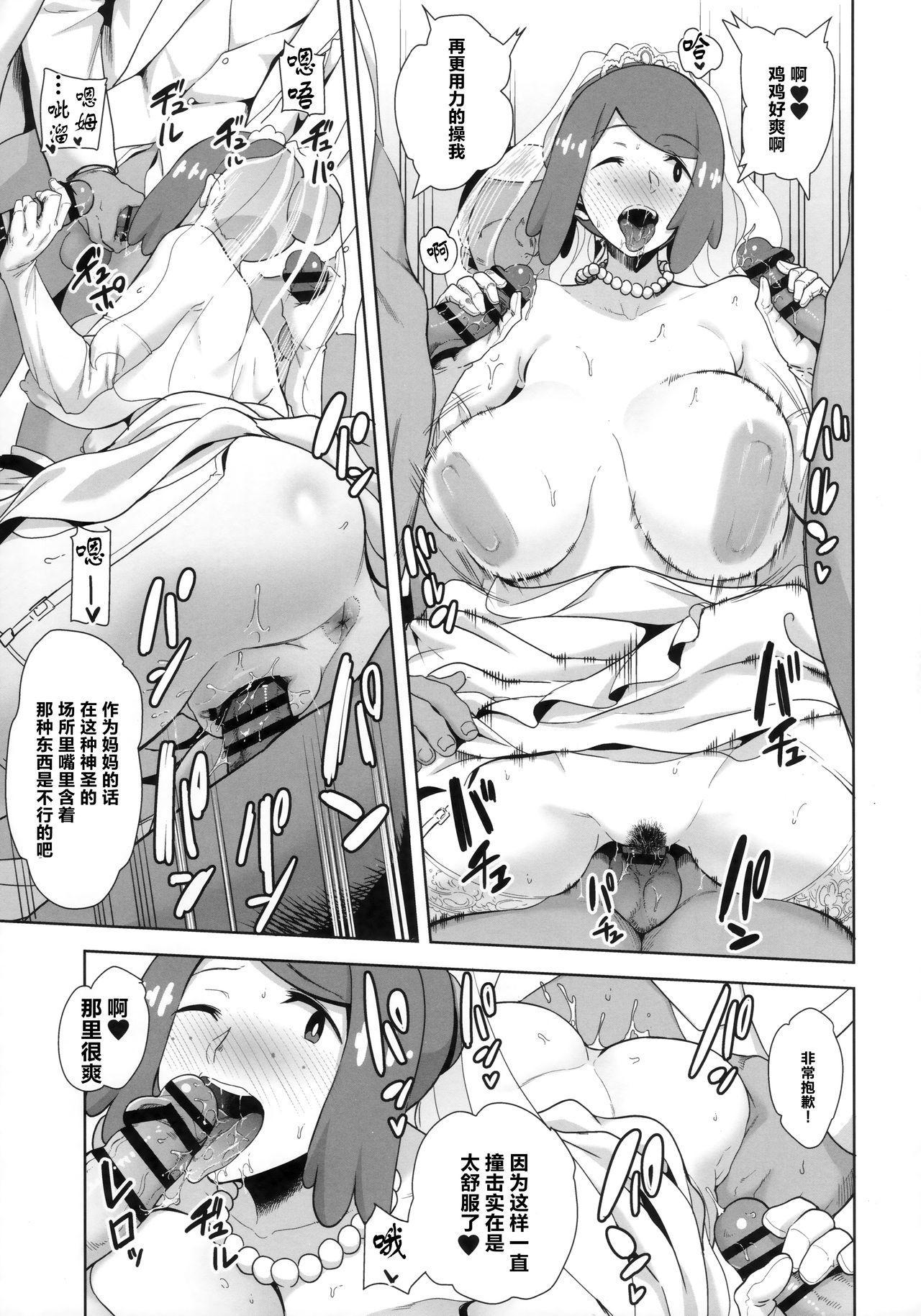 Alola no Yoru no Sugata 6 16