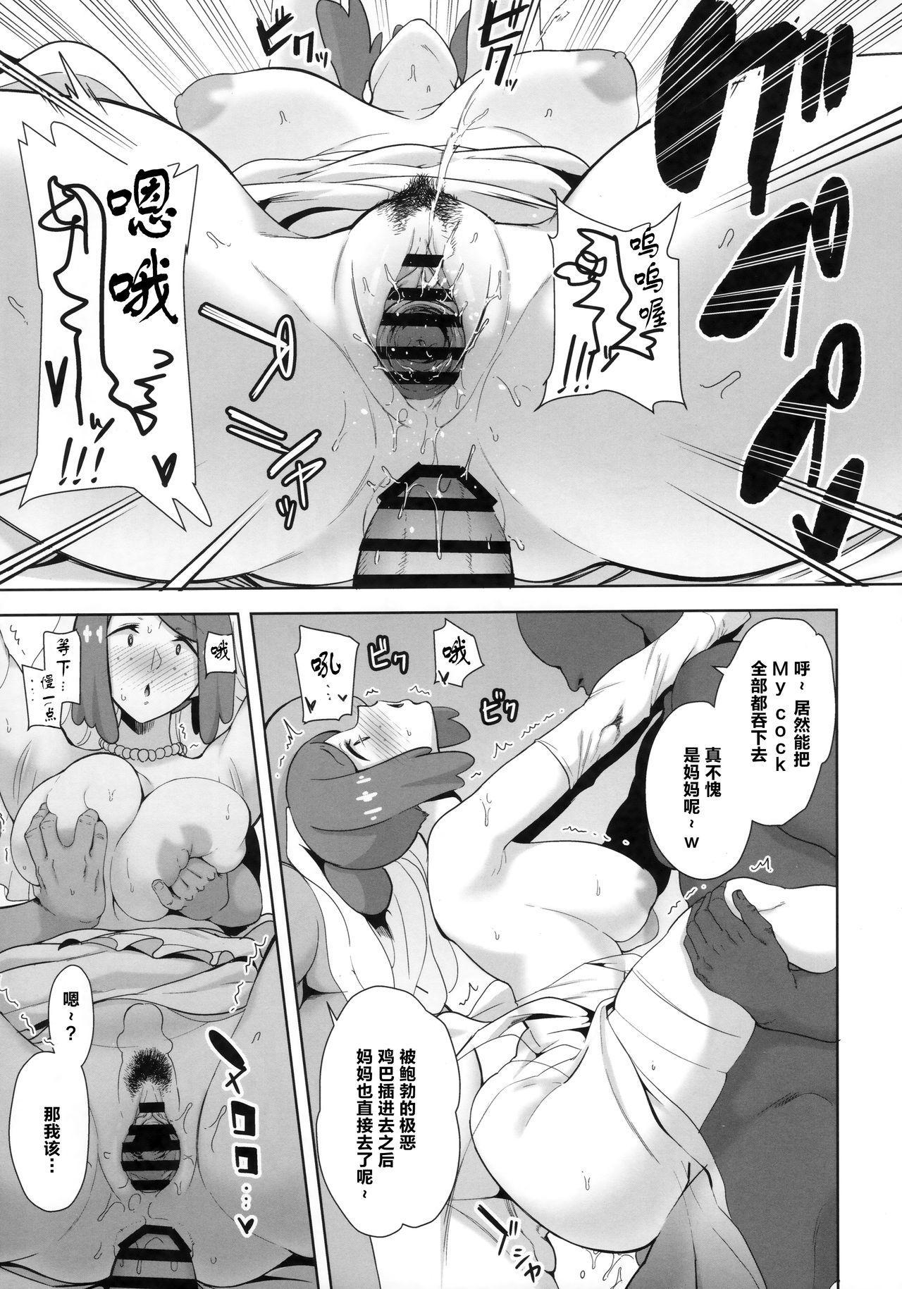 Alola no Yoru no Sugata 6 18