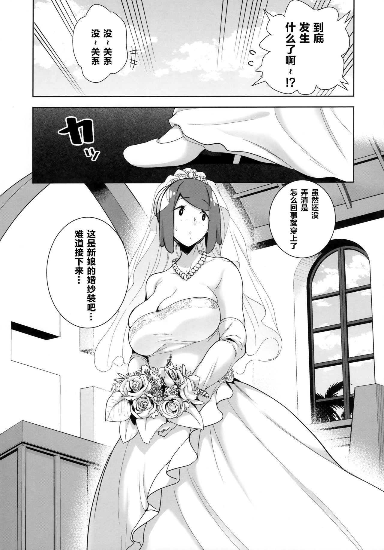 Alola no Yoru no Sugata 6 6
