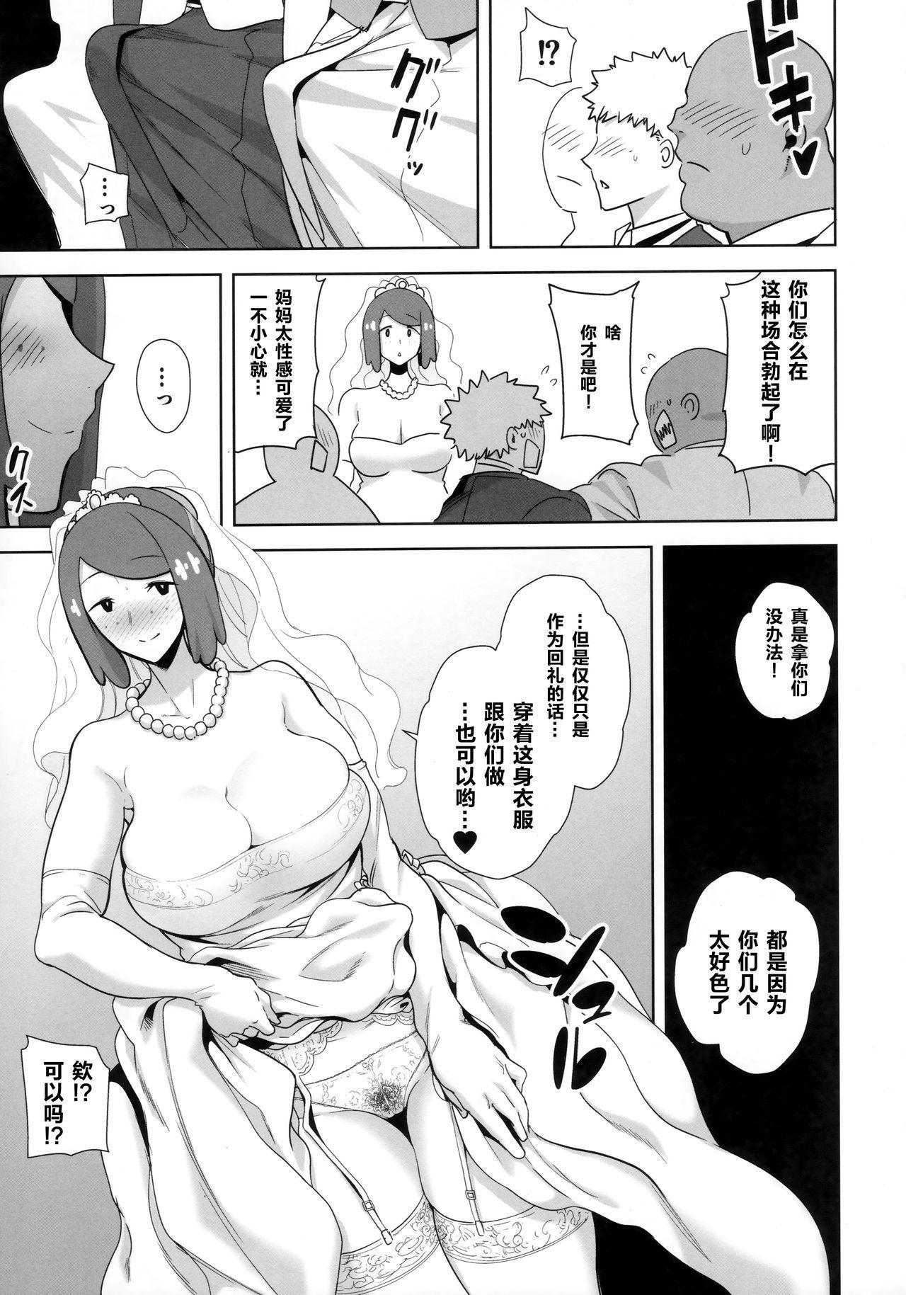 Alola no Yoru no Sugata 6 8