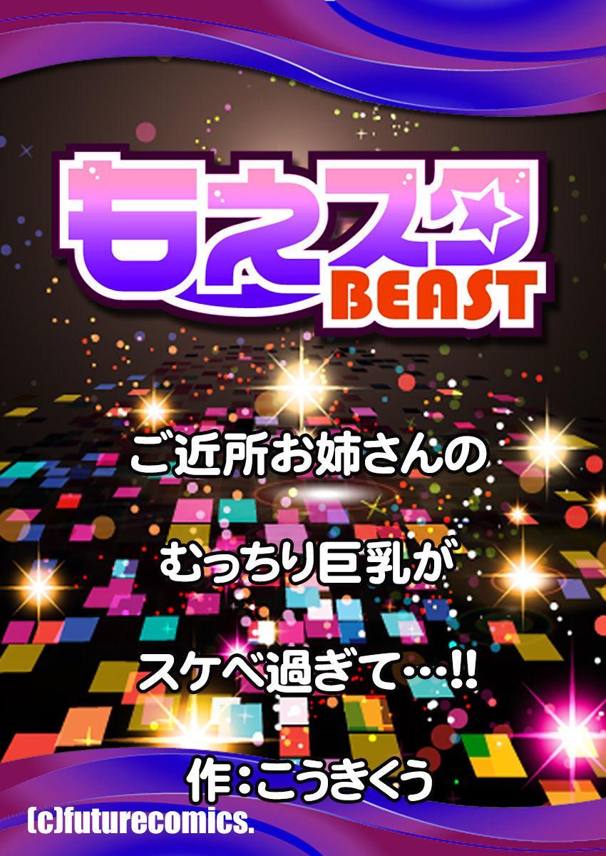[Kouki Kuu] Gokinjo Onee-san no Mucchiri Kyonyuu ga Sukebe Sugite...!! 1-4 50