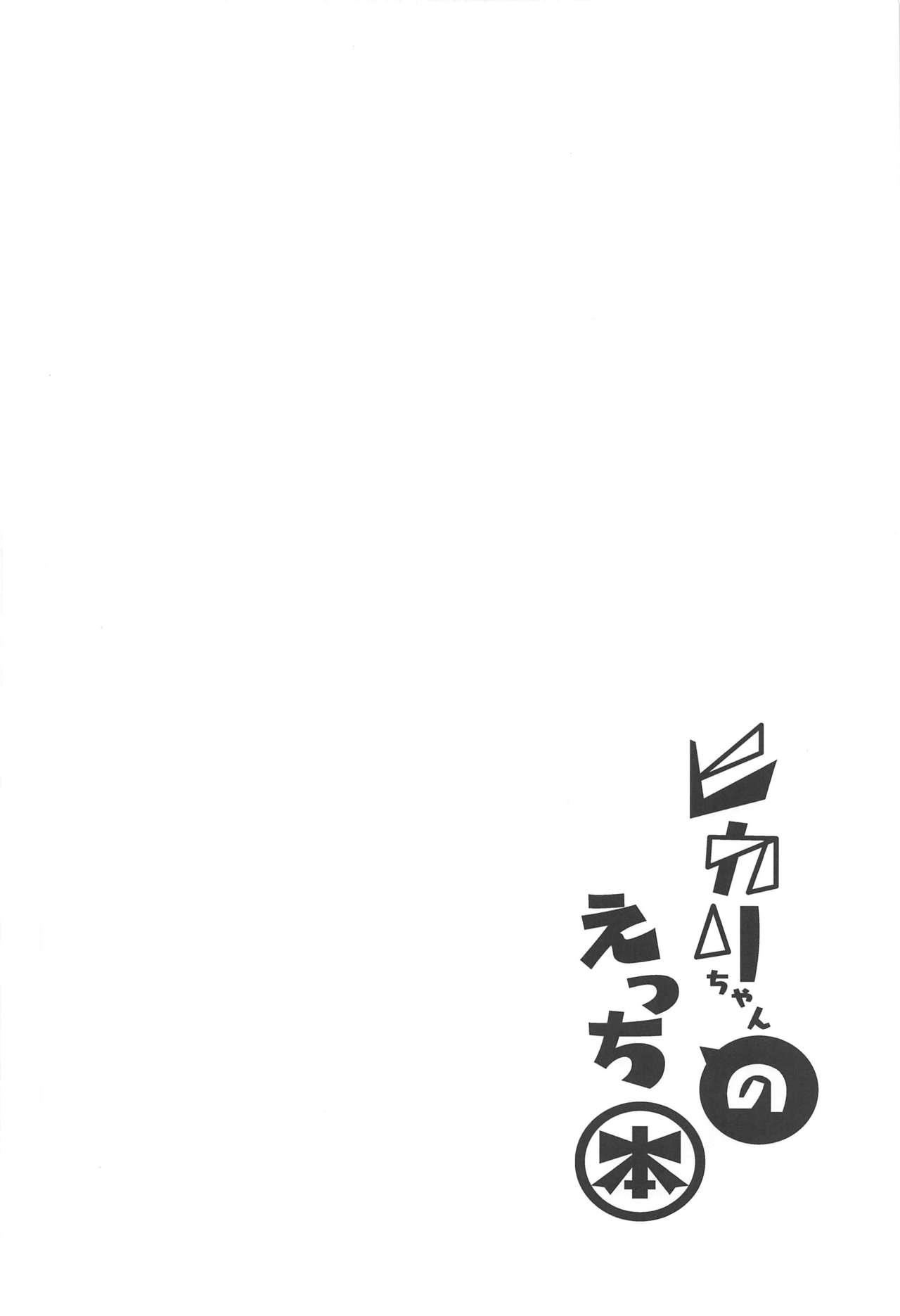 Hikari-chan no Ecchi Hon 2