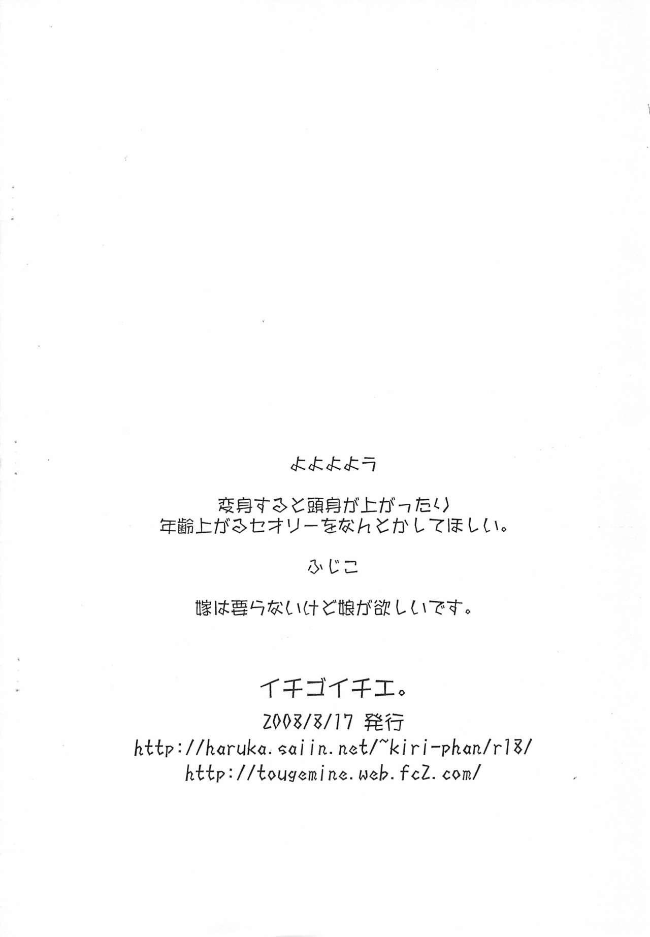 Ichigo Ichie. Ano Ko ni Aete Yokatta Copy-bon 11