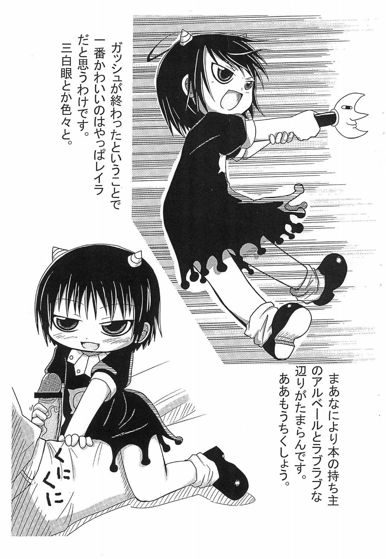 Ichigo Ichie. Ano Ko ni Aete Yokatta Copy-bon 6