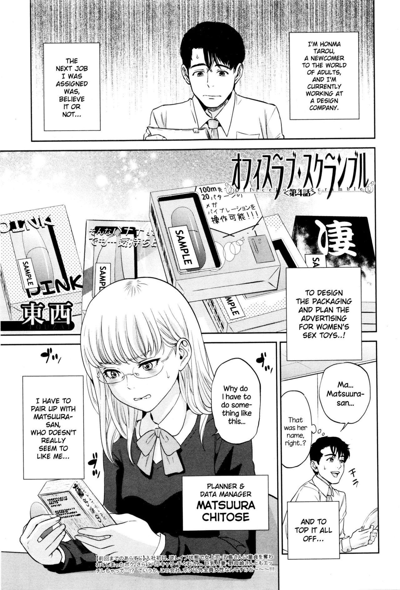 Yuuwaku Office | Office Love Scramble 110