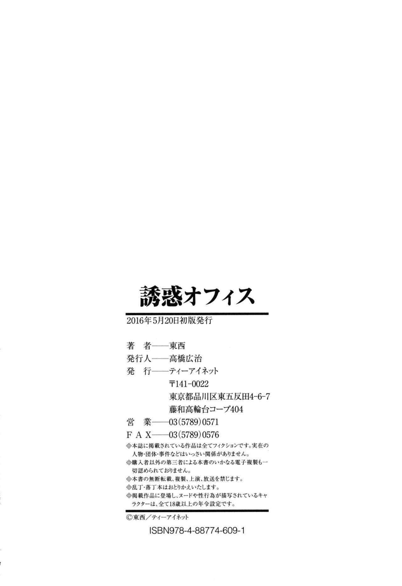 Yuuwaku Office | Office Love Scramble 213