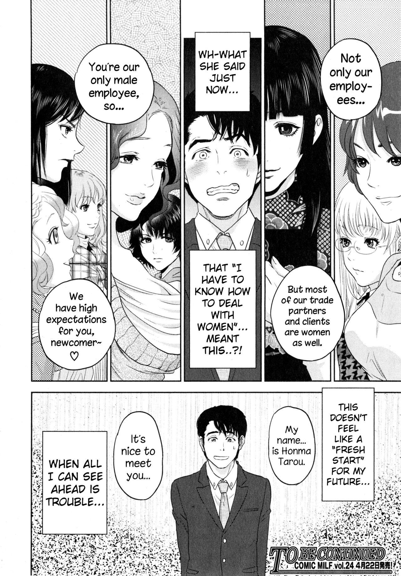 Yuuwaku Office | Office Love Scramble 42